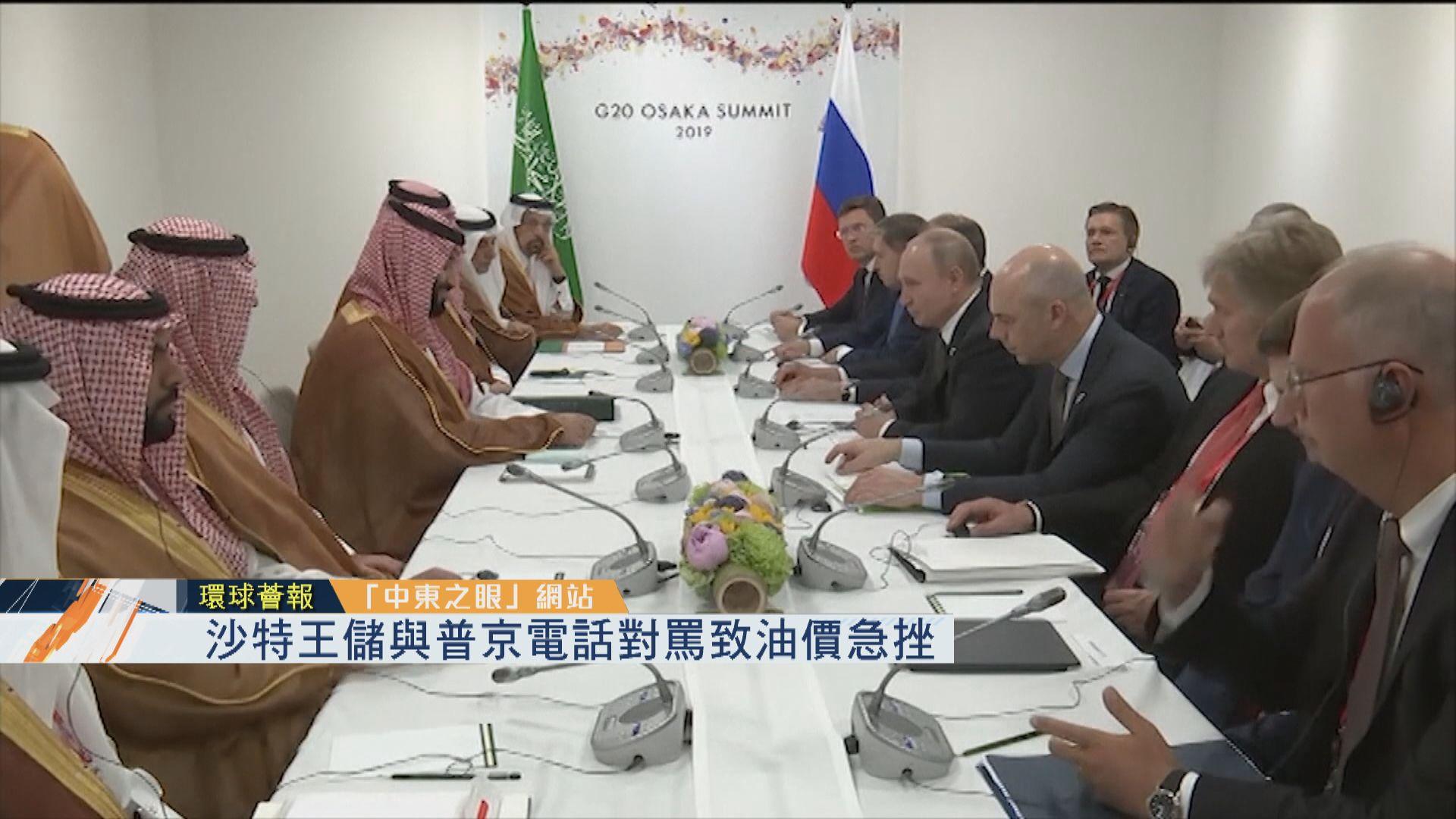 【環球薈報】沙特王儲與普京電話對罵致油價急挫