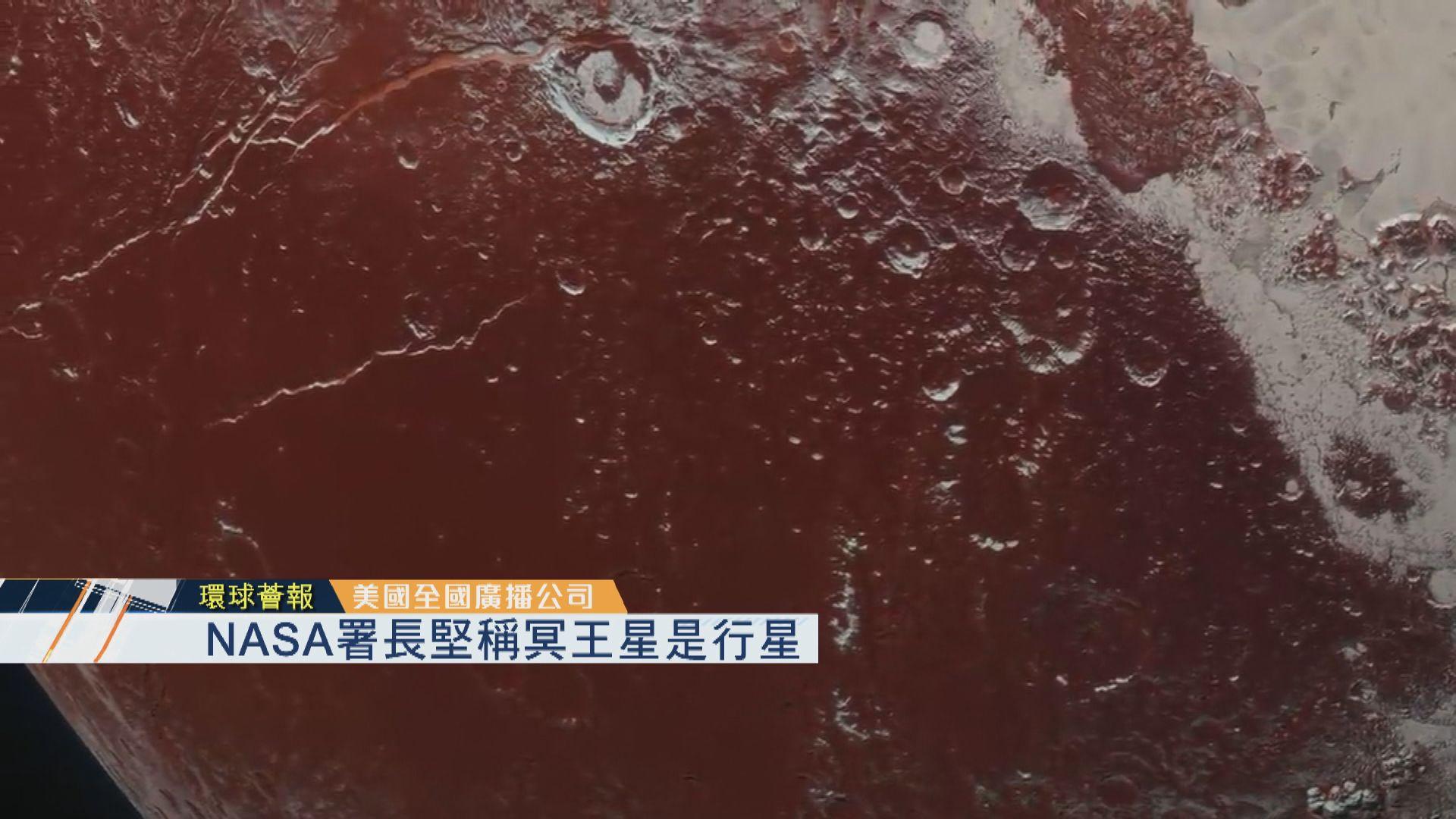 【環球薈報】NASA署長堅稱冥王星是行星