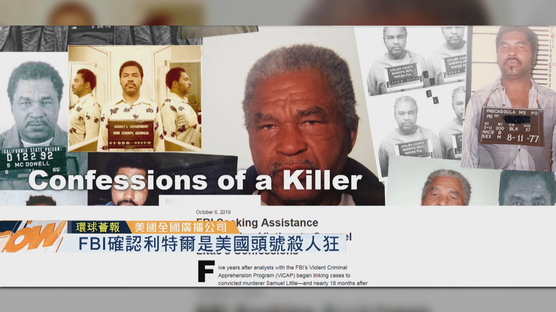 【環球薈報】FBI確認利特爾是美國頭號殺人狂