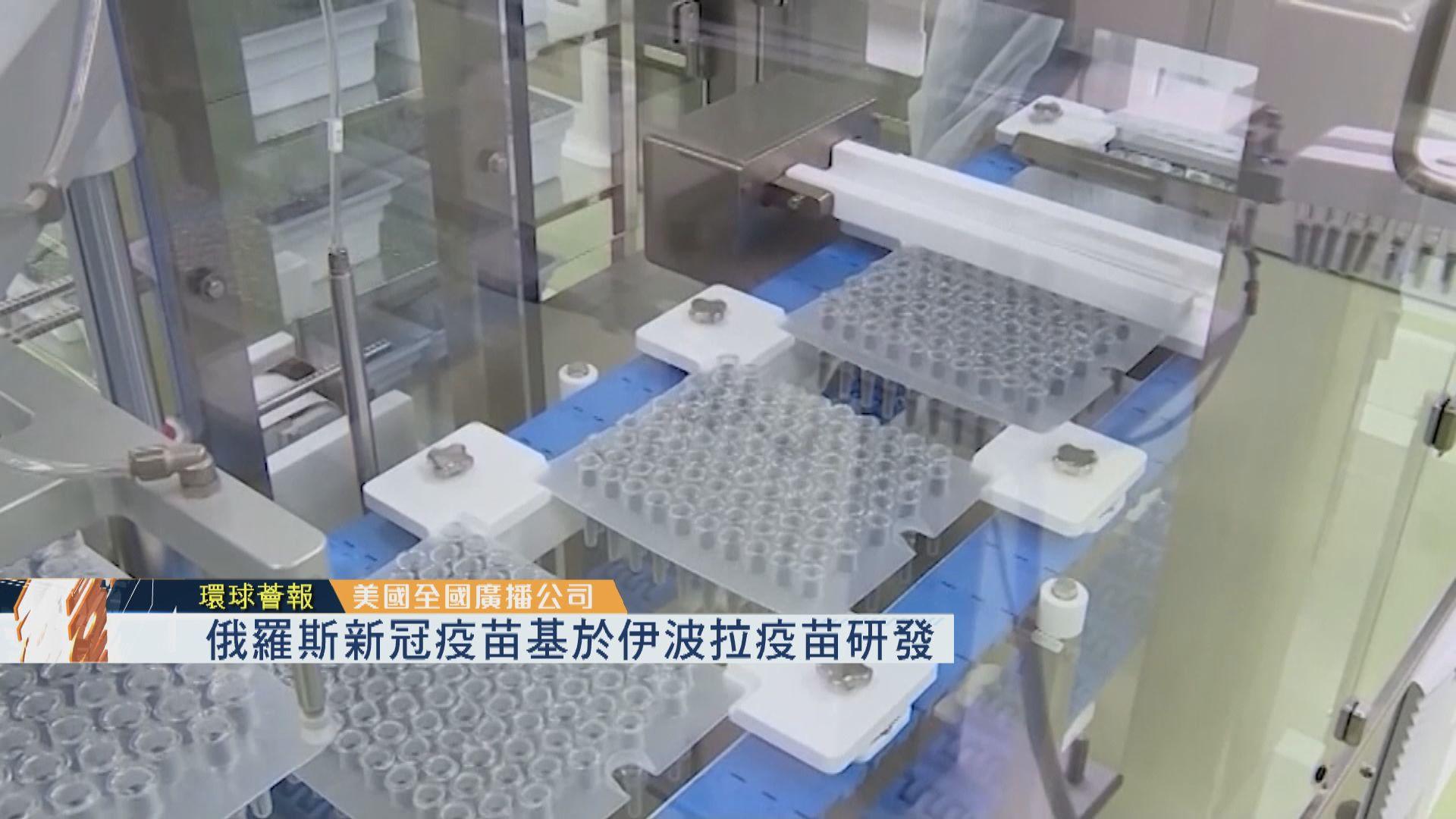 【環球薈報】俄羅斯新冠疫苗基於伊波拉疫苗研發