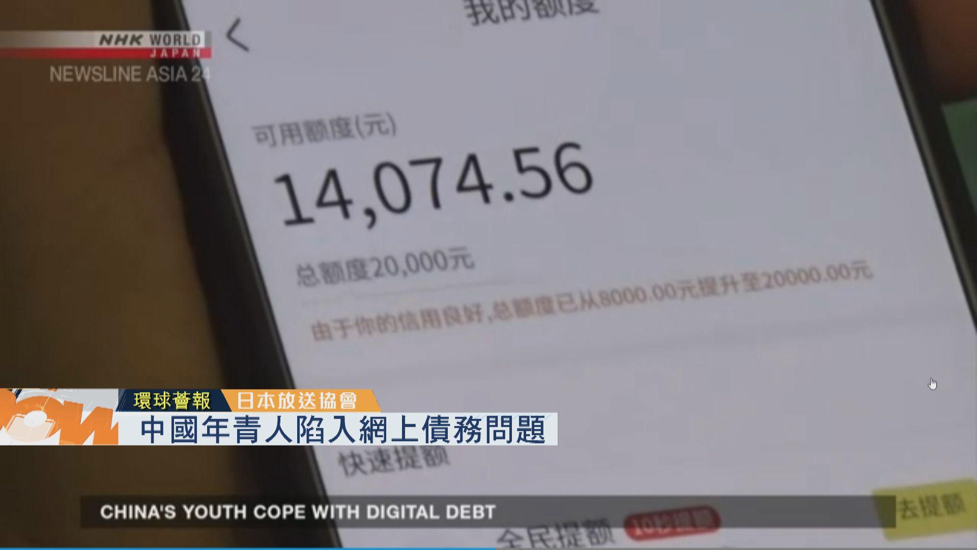 【環球薈報】中國年青人陷入網上債務問題