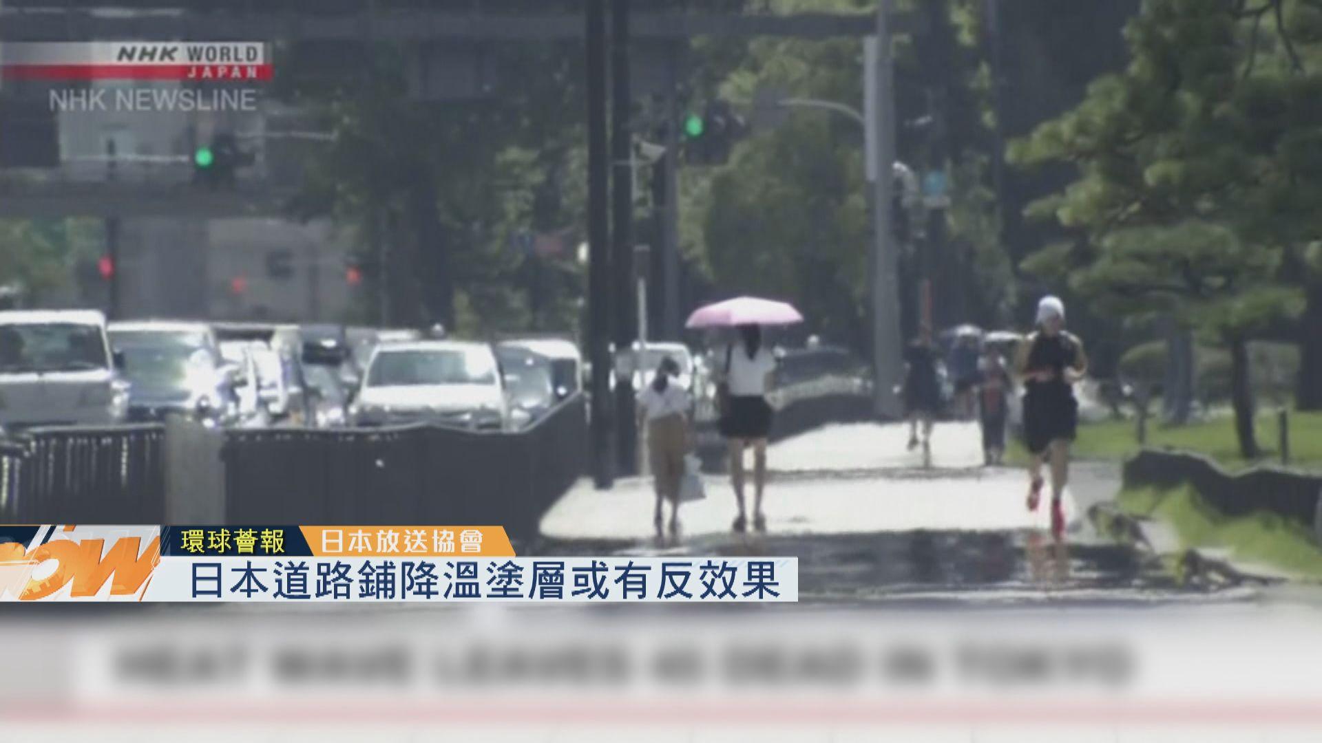 【環球薈報】日本道路鋪降溫塗層或有反效果