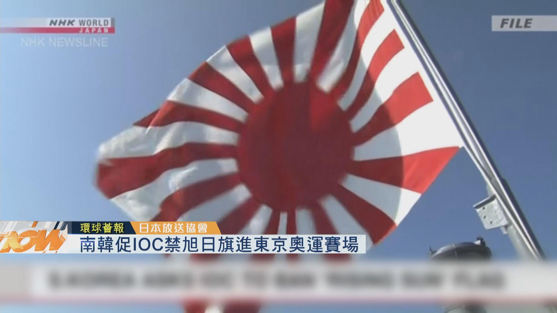 【環球薈報】南韓促奧委會禁旭日旗進東京奧運賽場