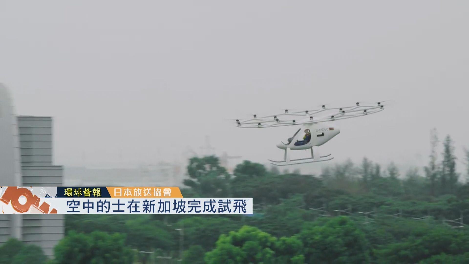 【環球薈報】空中的士在新加坡完成試飛