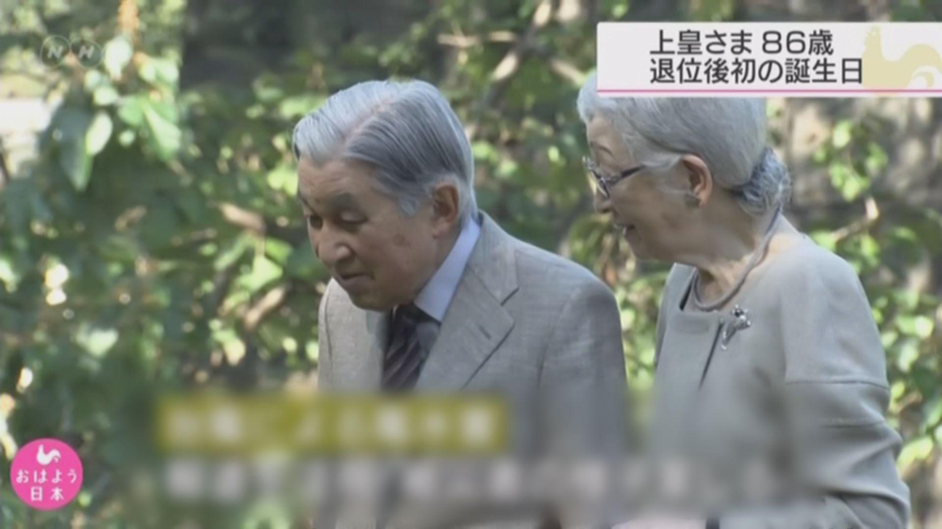 【環球薈報】上皇明仁將與皇室成員共度86歲誕辰