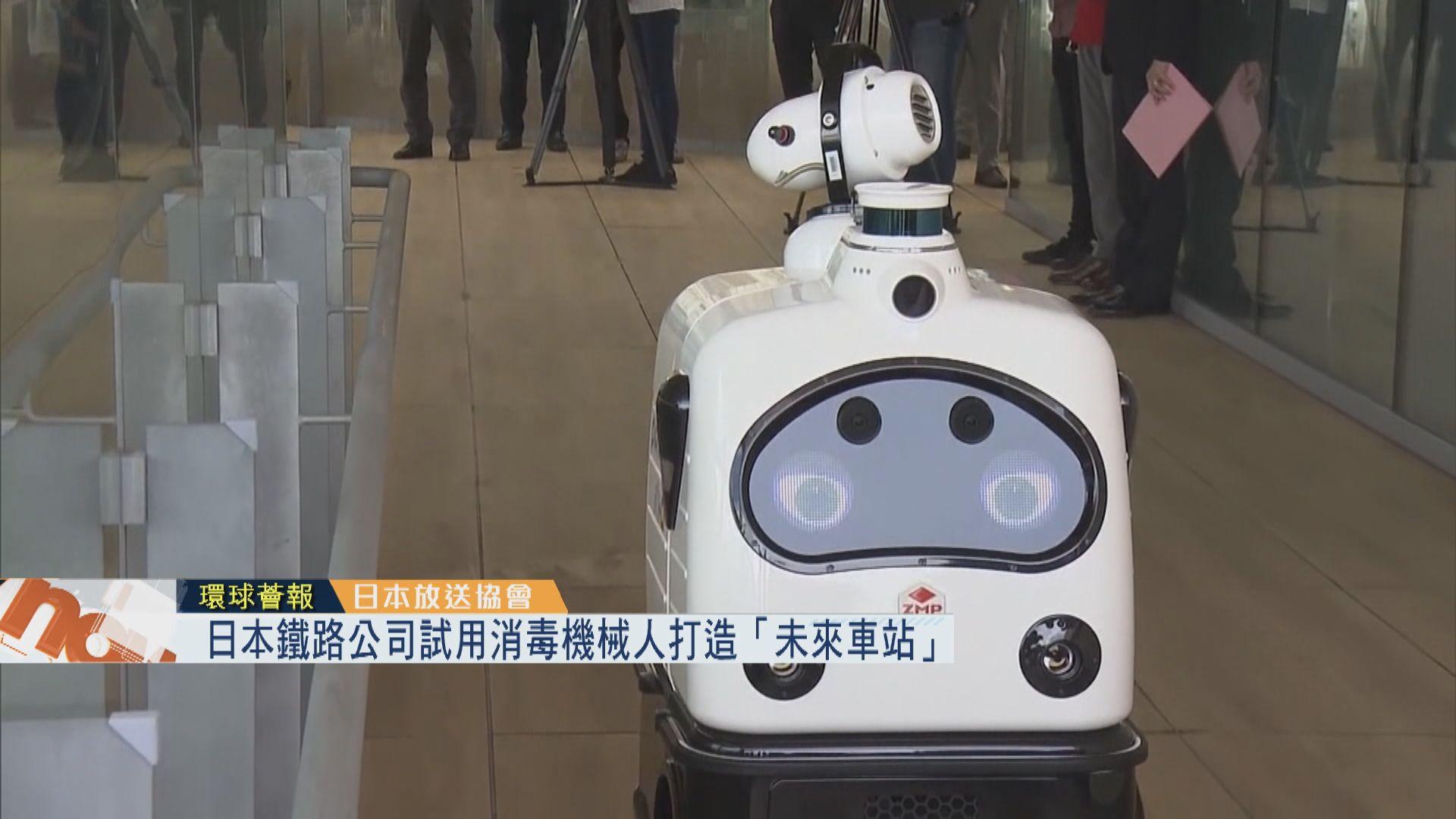 【環球薈報】日本鐵路公司試用消毒機械人打造「未來車站」