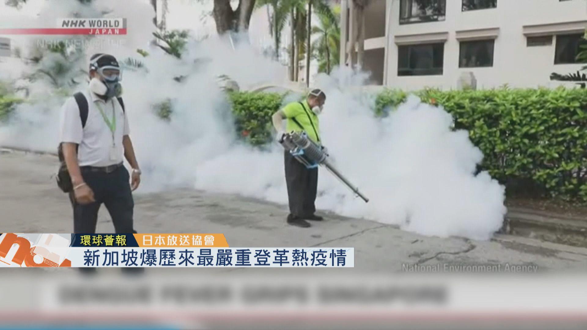 【環球薈報】新加坡爆歷來最嚴重登革熱疫情