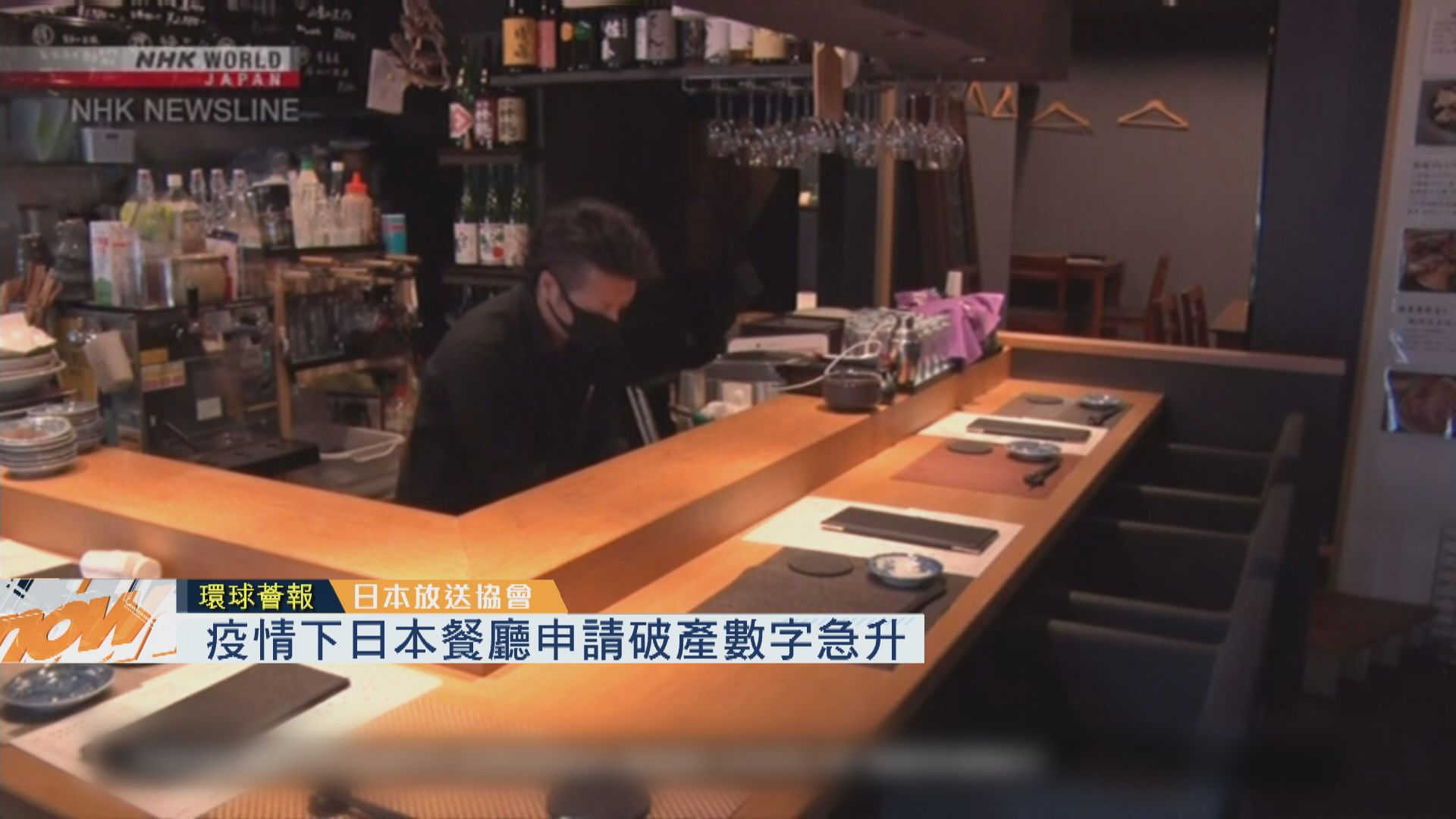 【環球薈報】疫情下日本餐廳申請破產數字急升