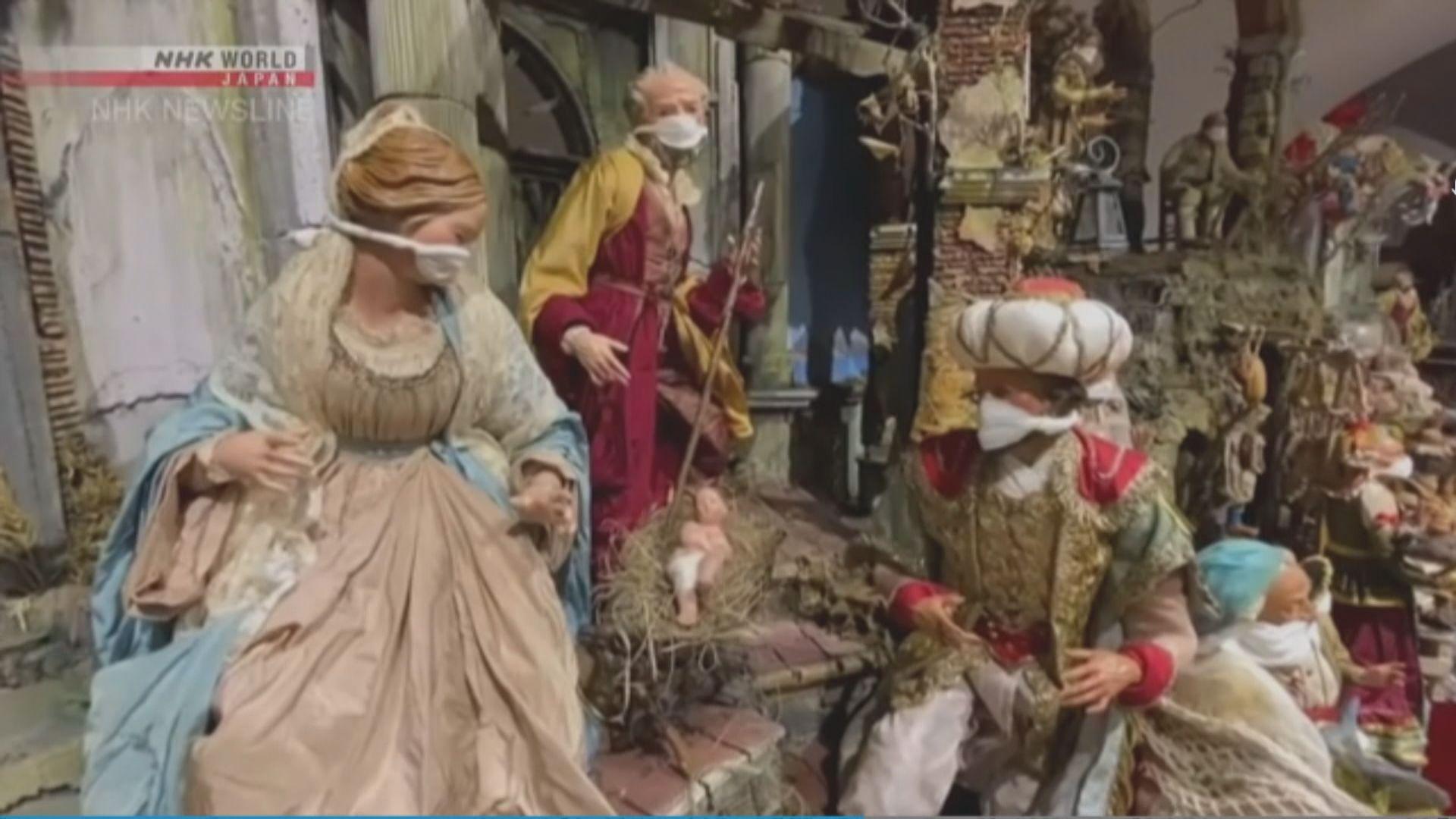 【環球薈報】那不勒斯廠商推「口罩版」聖誕馬槽擺設