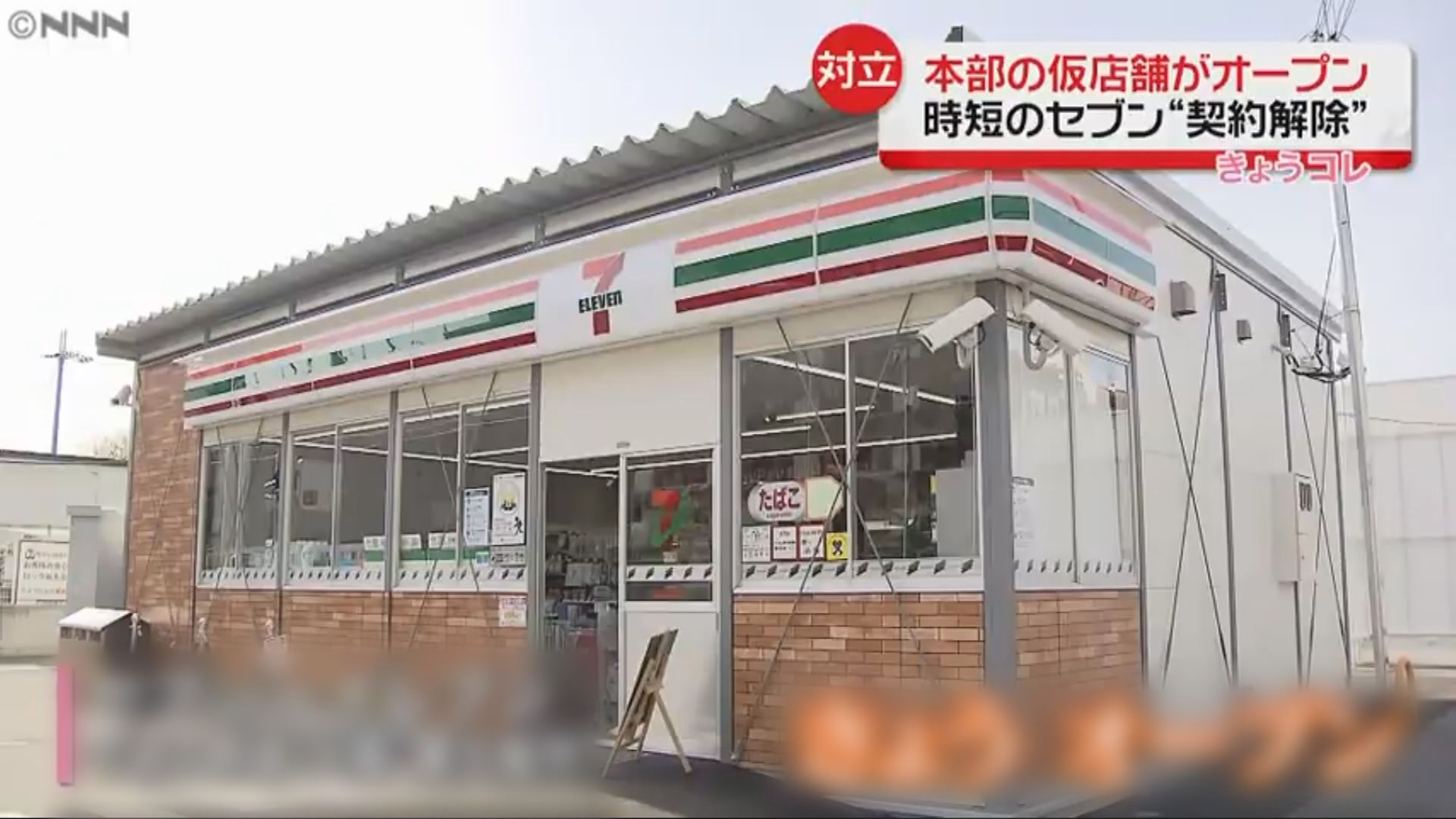 【環球薈報】日本大型便利店為外國員工安排生涯規劃