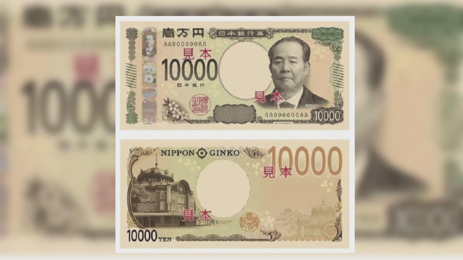 【環球薈報】新版一萬日圓紙幣或成最後一代