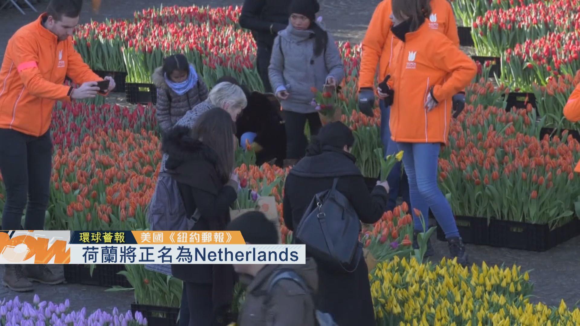【環球薈報】荷蘭將正名為Netherlands