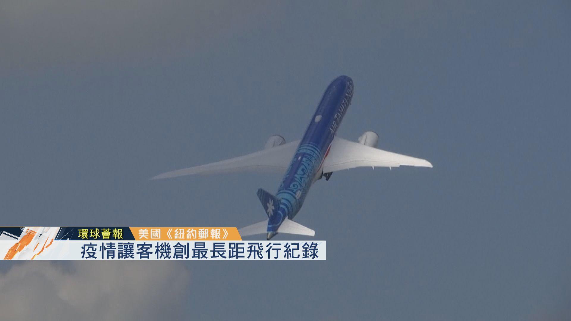 【環球薈報】疫情讓客機創最長距飛行紀錄