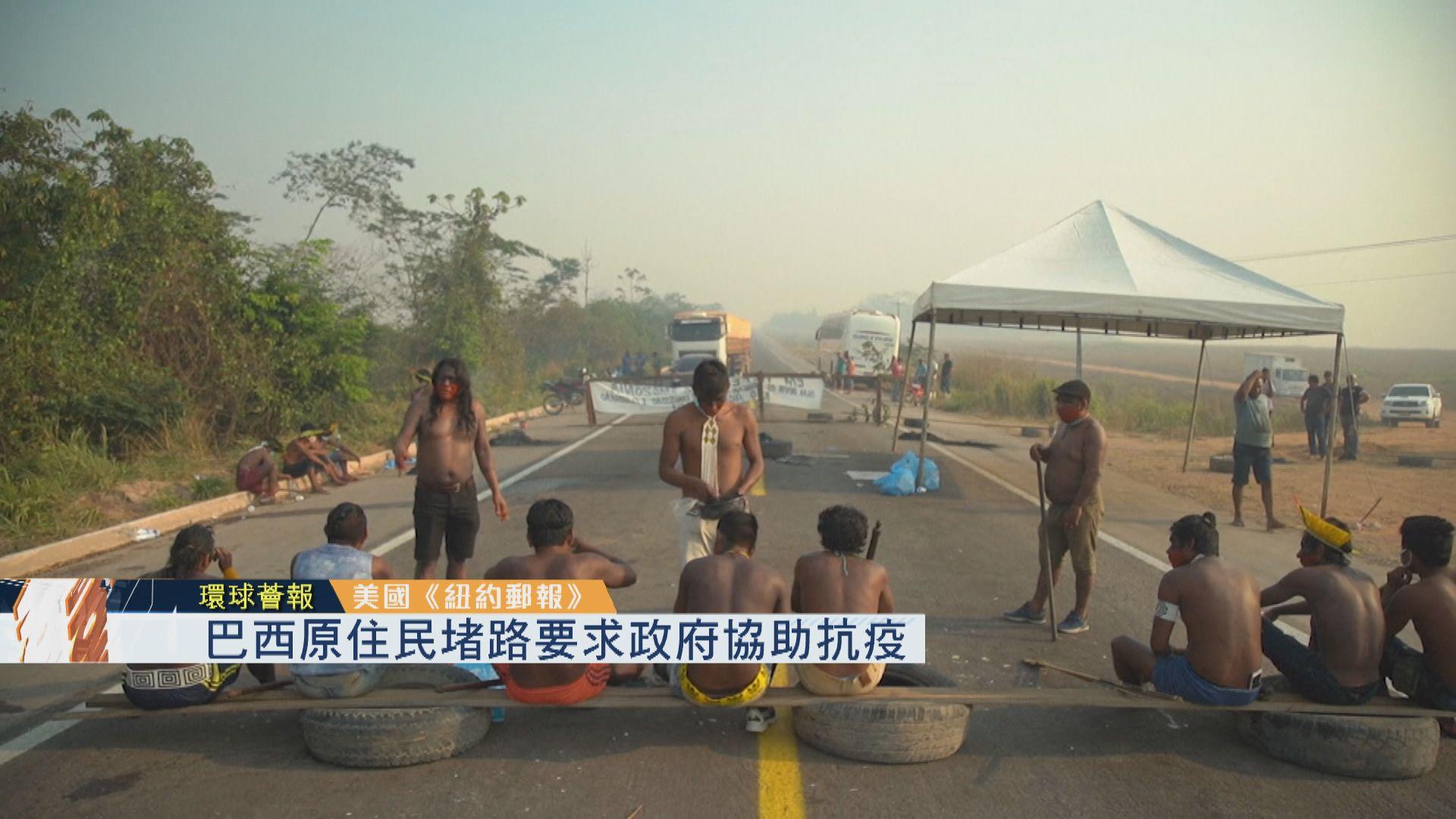 【環球薈報】巴西原住民堵路要求政府協助抗疫