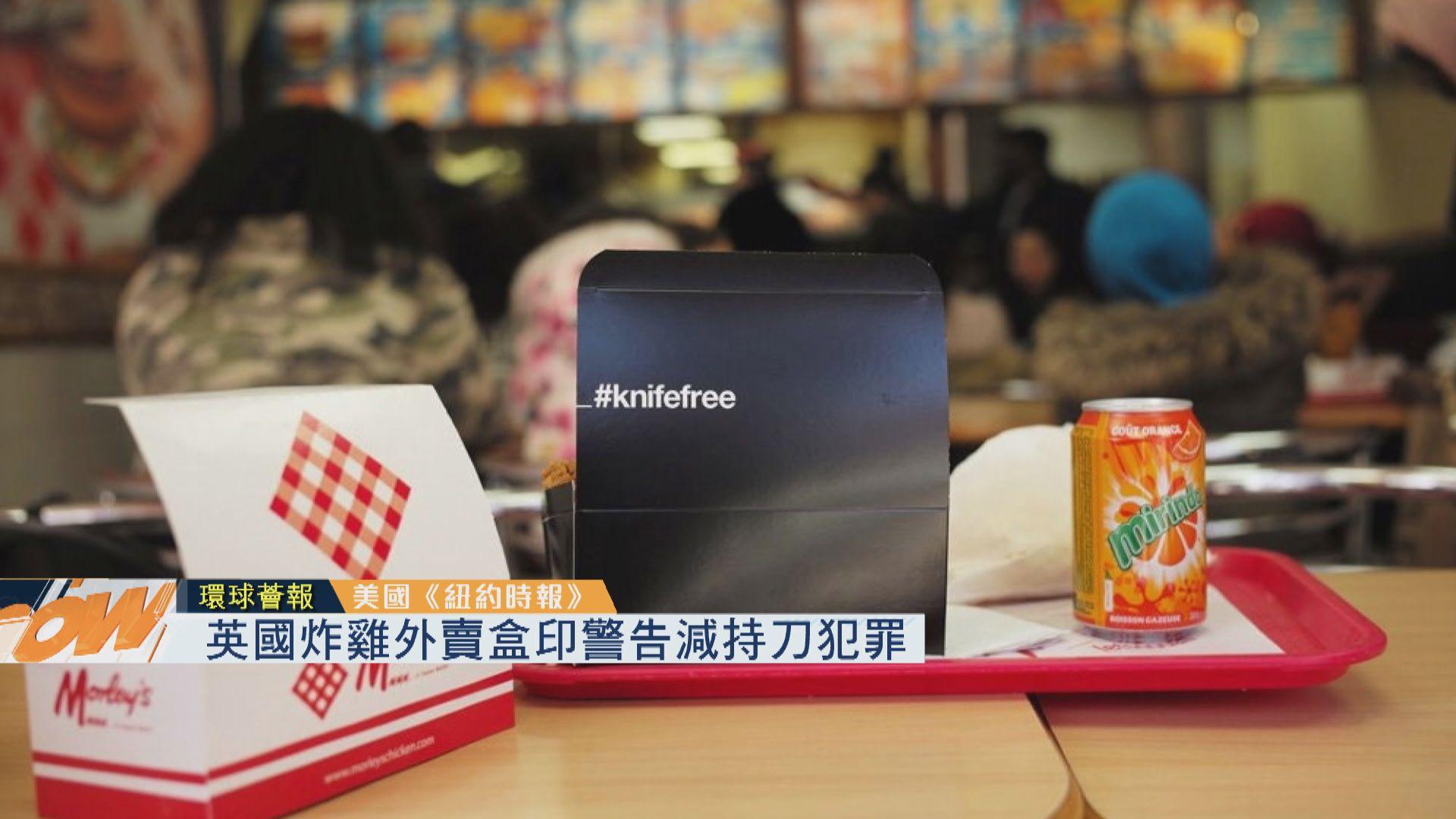 【環球薈報】英國炸雞外賣盒印警告減持刀犯罪