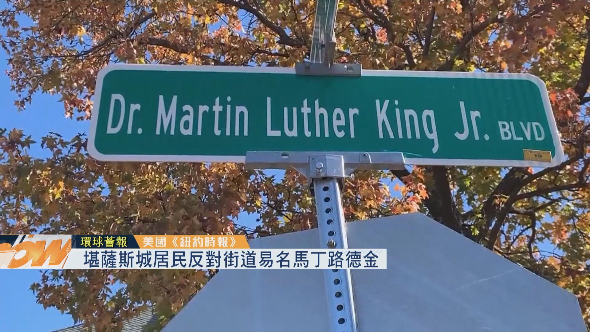 【環球薈報】堪薩斯城居民反對街道易名馬丁路德金