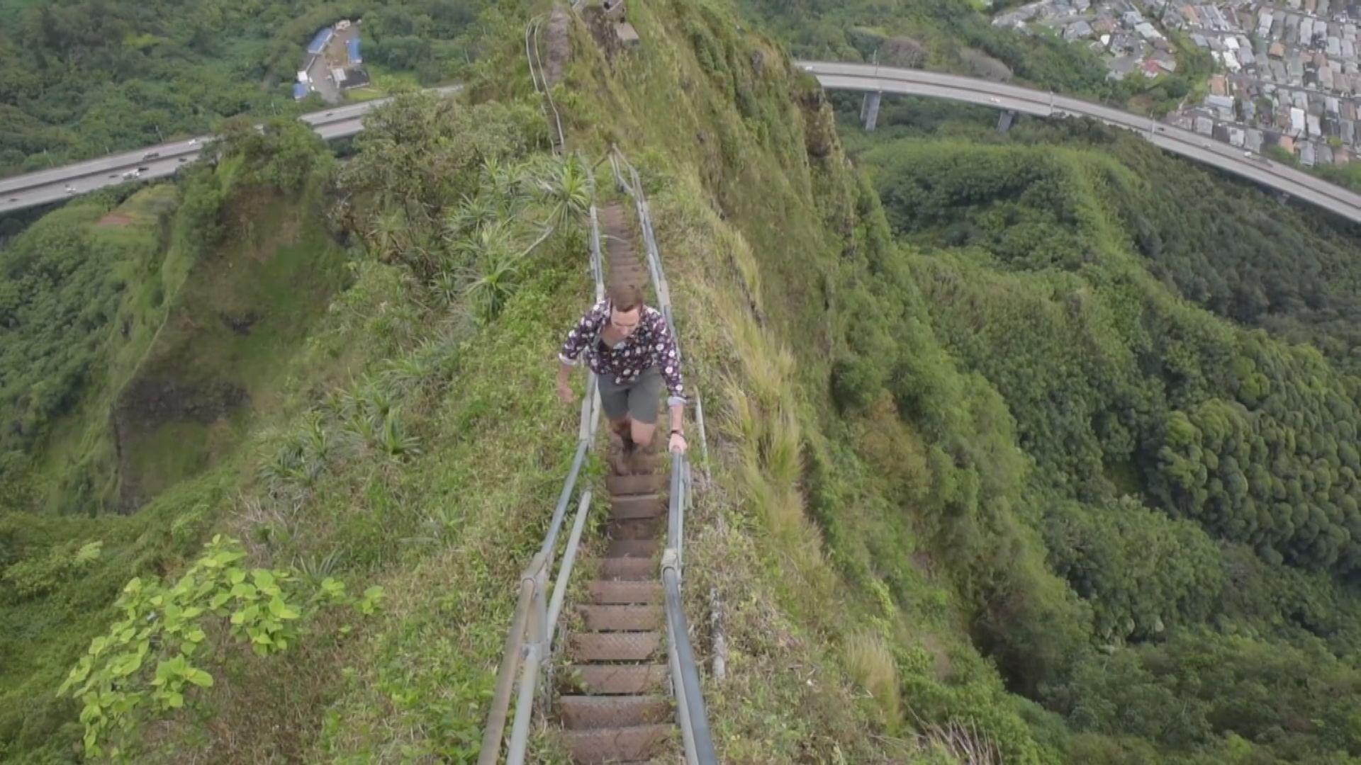 【環球薈報】夏威夷將拆除景點「天國的階梯」