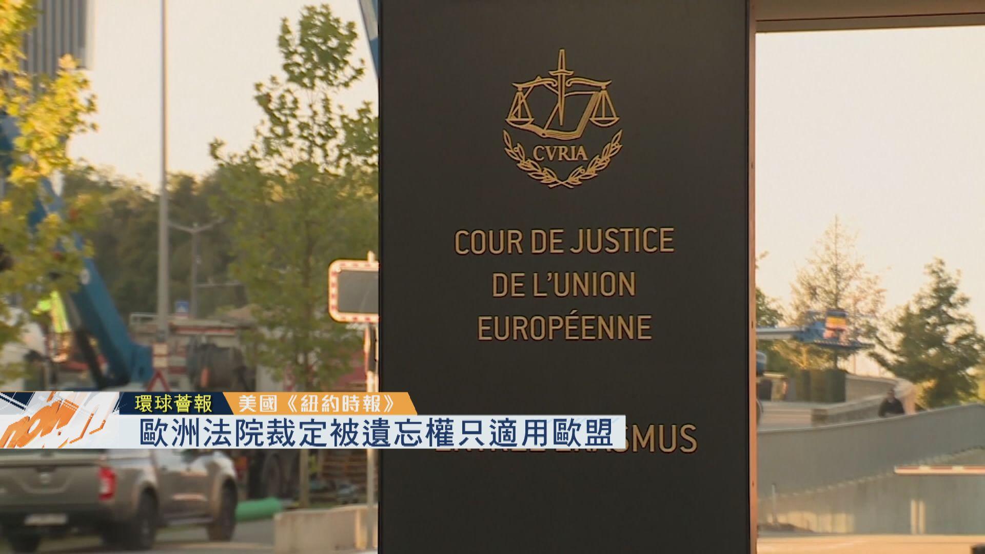 【環球薈報】歐洲法院裁定被遺忘權只適用歐盟