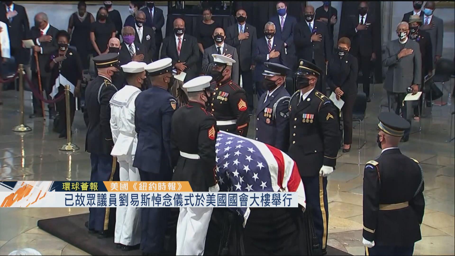 【環球薈報】已故眾議員劉易斯悼念儀式於美國國會大樓舉行