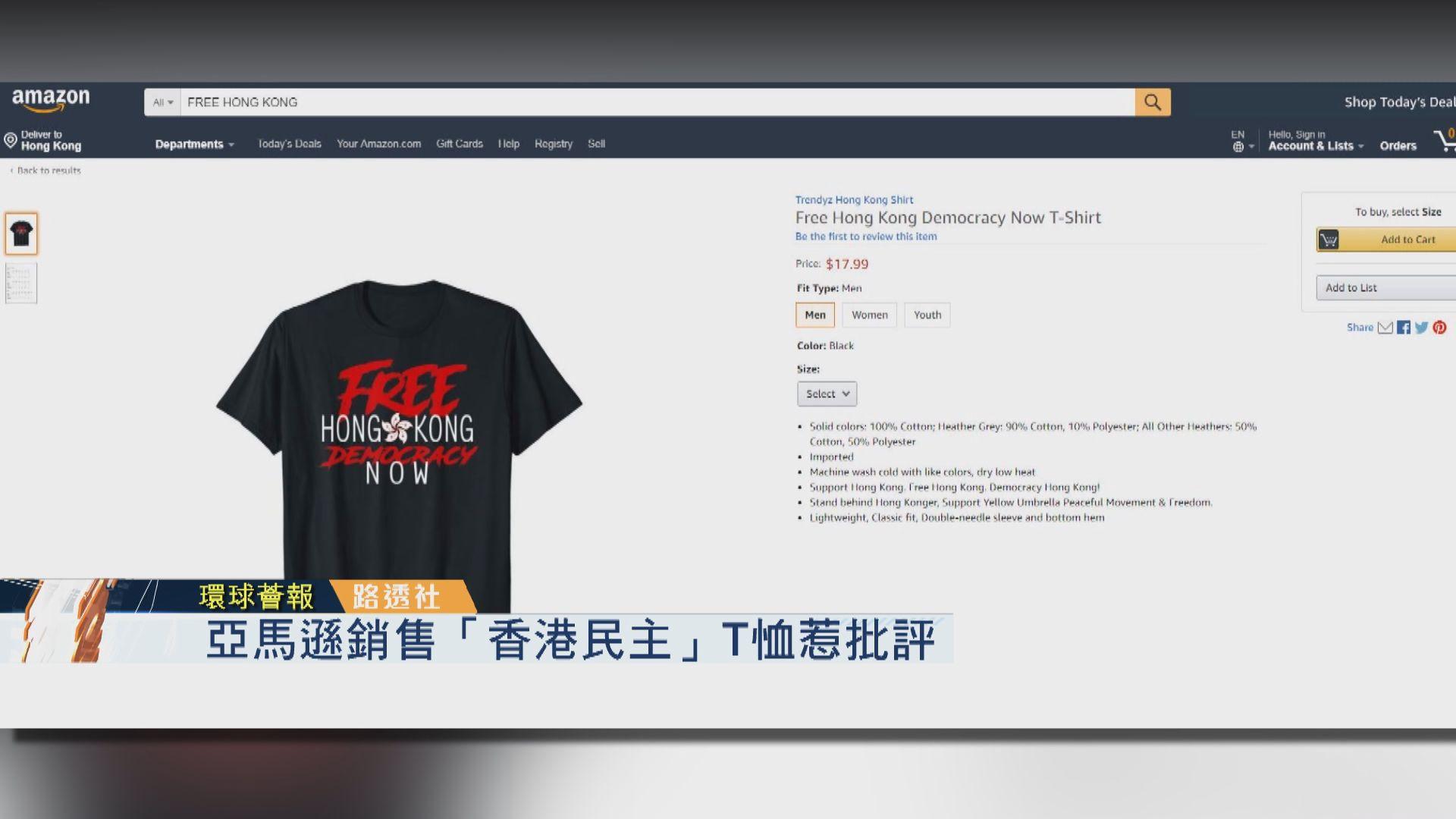 【環球薈報】亞馬遜銷售「香港民主」T恤惹批評