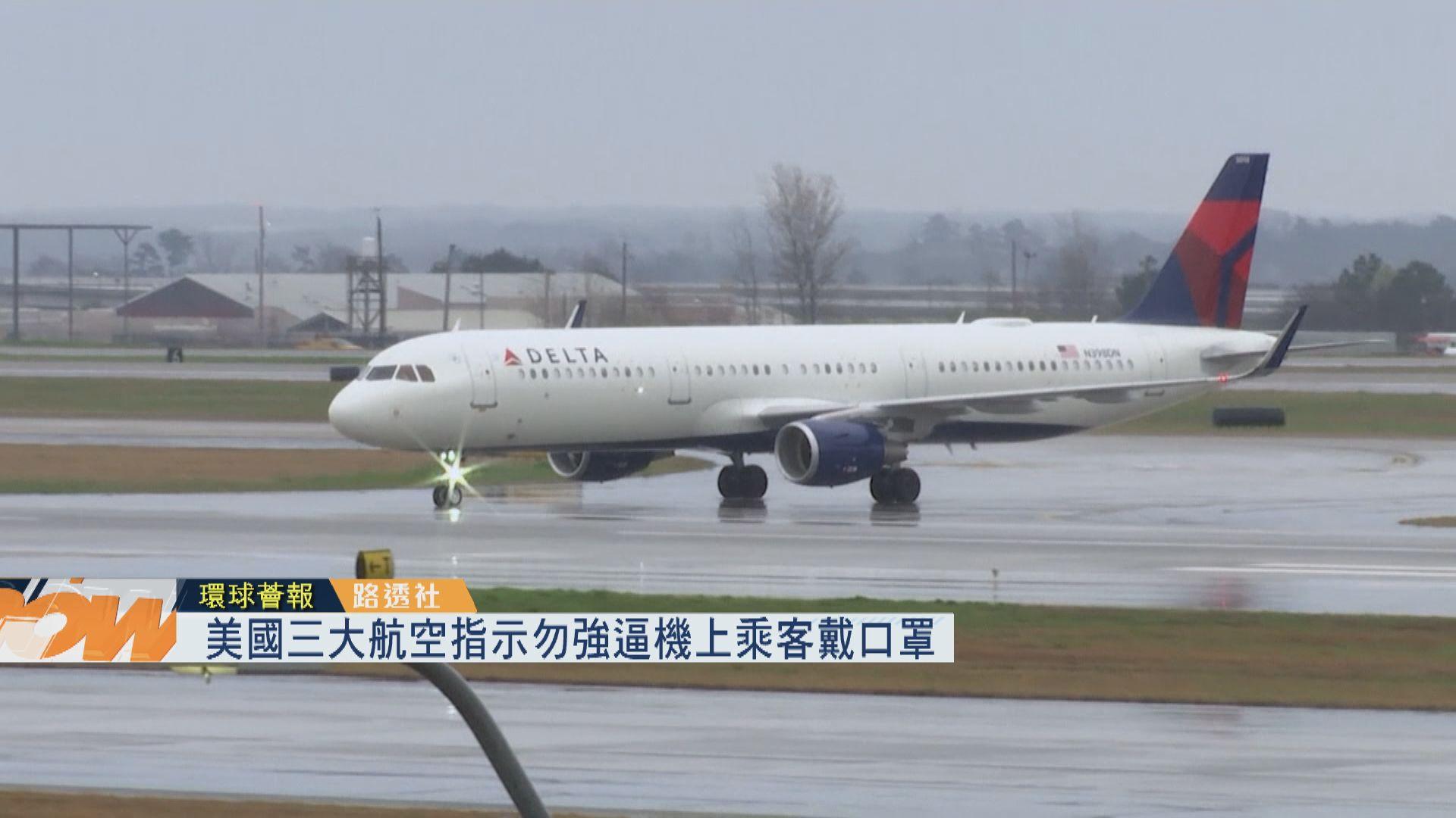 【環球薈報】美國三大航空指示勿強逼機上乘客戴口罩
