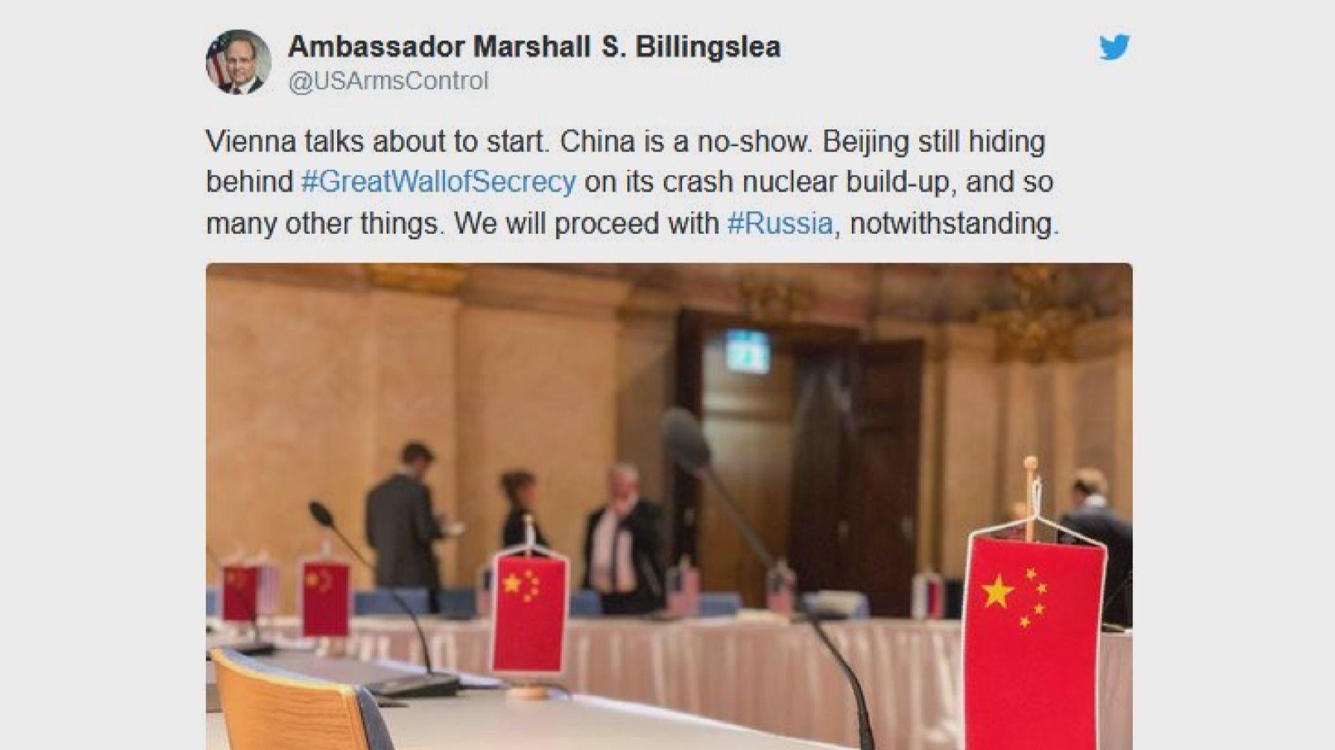 【環球薈報】中國缺席限武談判引發中美Twitter戰