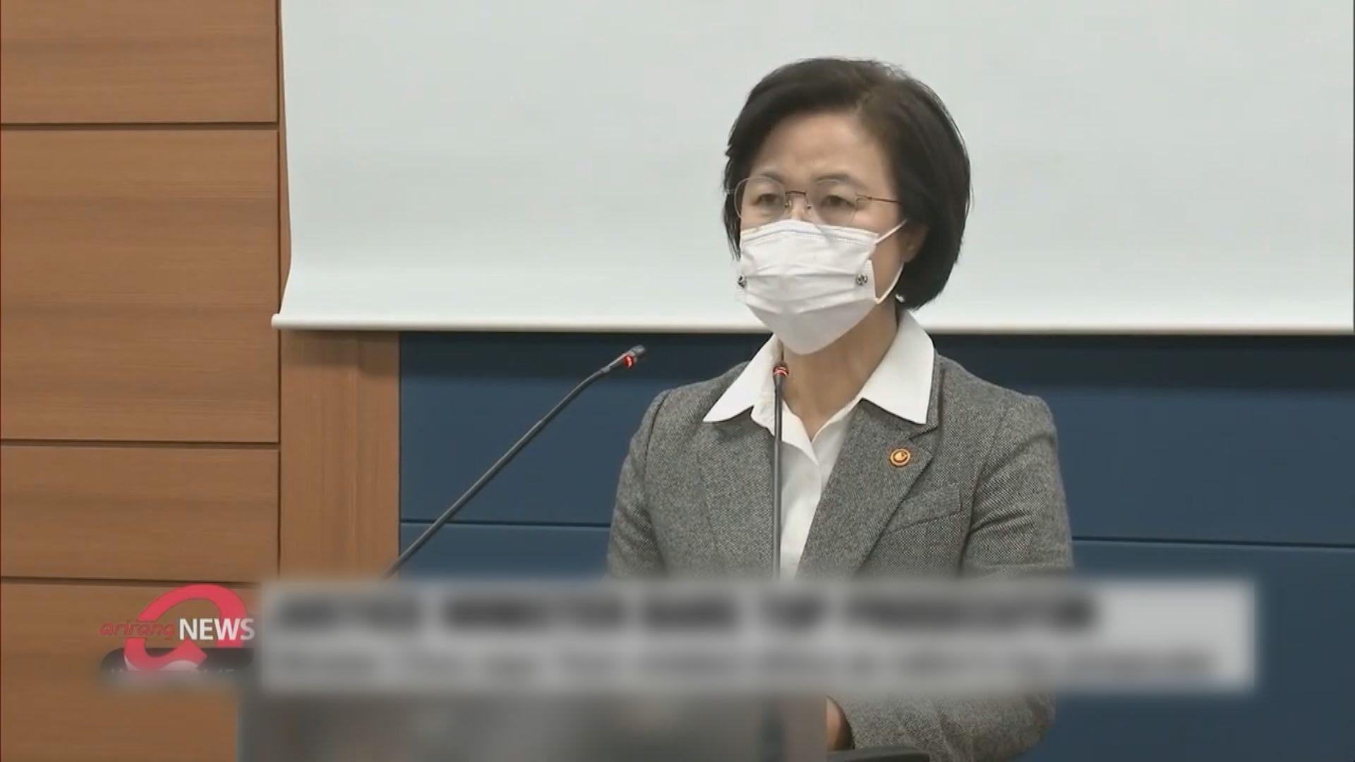【環球薈報】南韓法務部長強令檢察總長停職