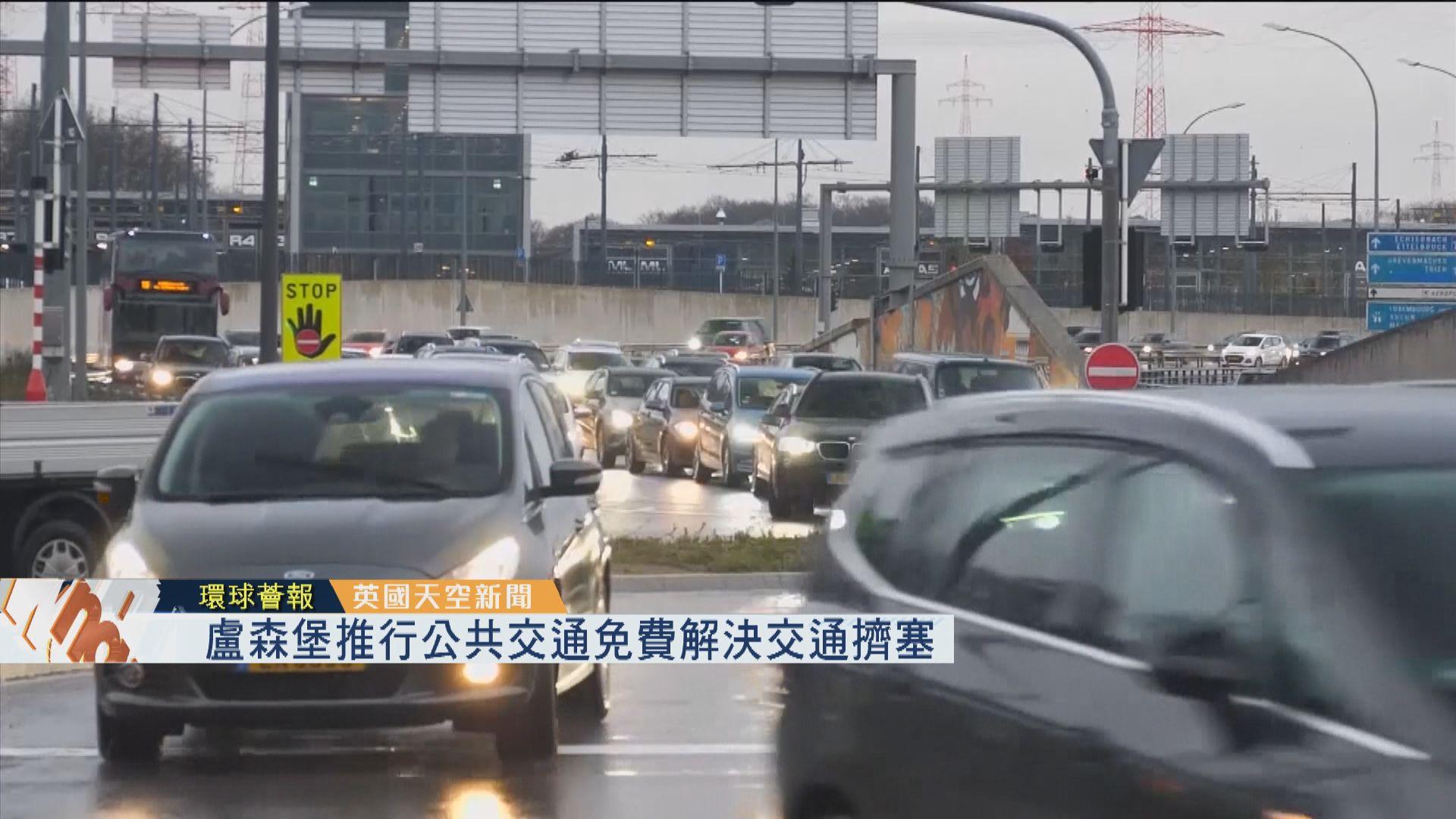 【環球薈報】盧森堡推行公共交通免費解決交通擠塞