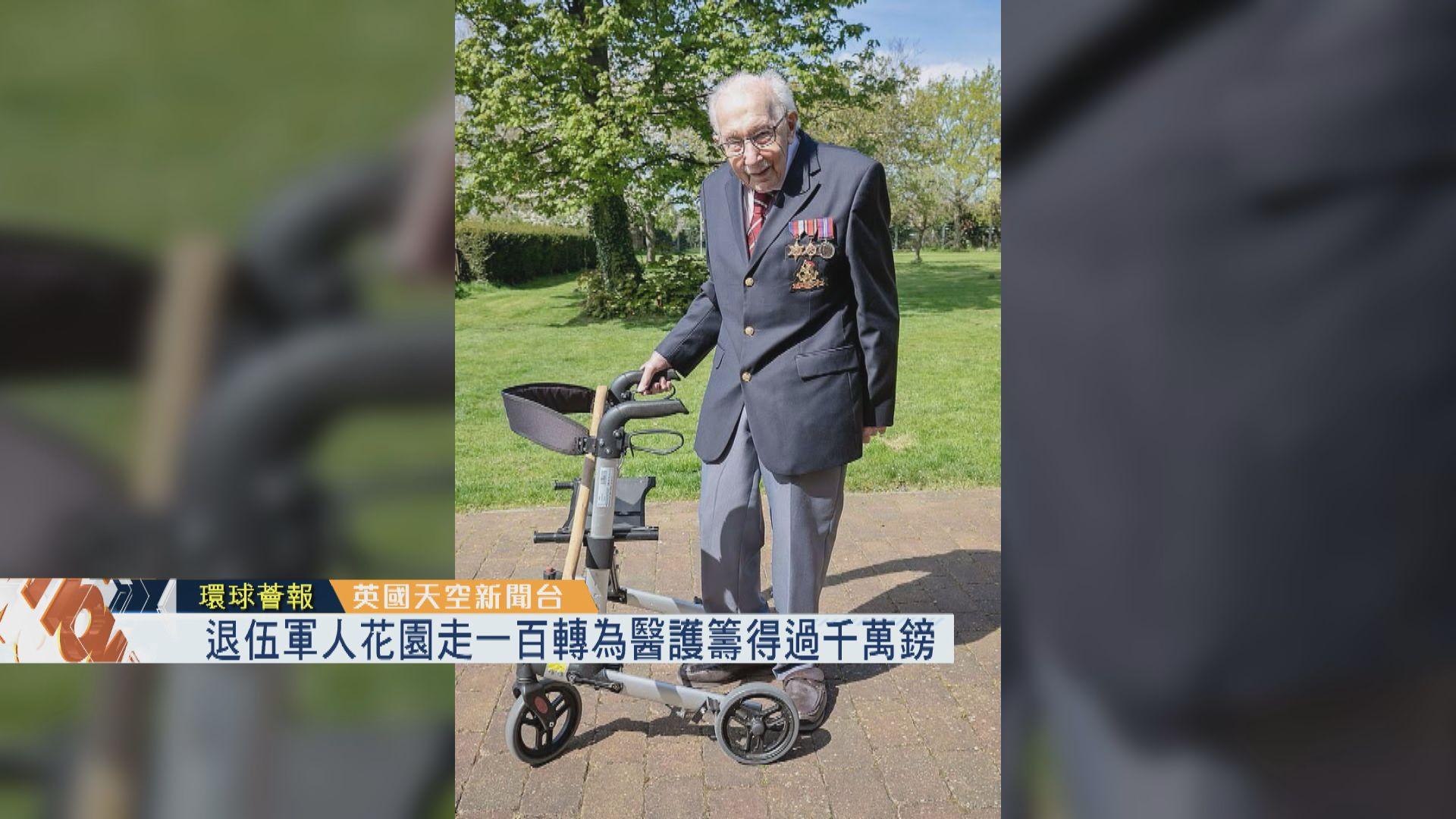 【環球薈報】退伍軍人花園走百轉為醫護籌得過千萬英鎊