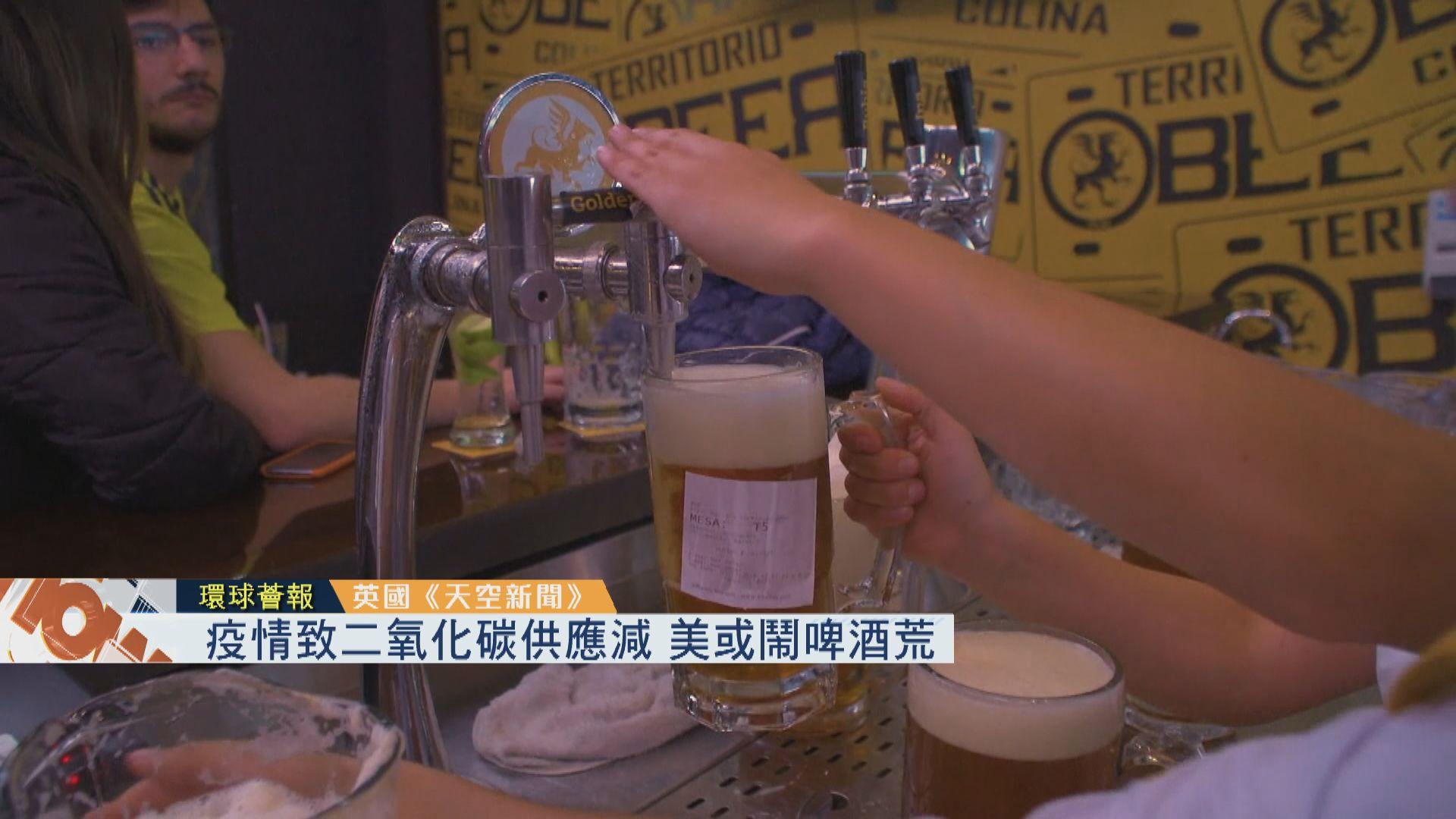 【環球薈報】疫情致二氧化碳供應減 美或鬧啤酒荒