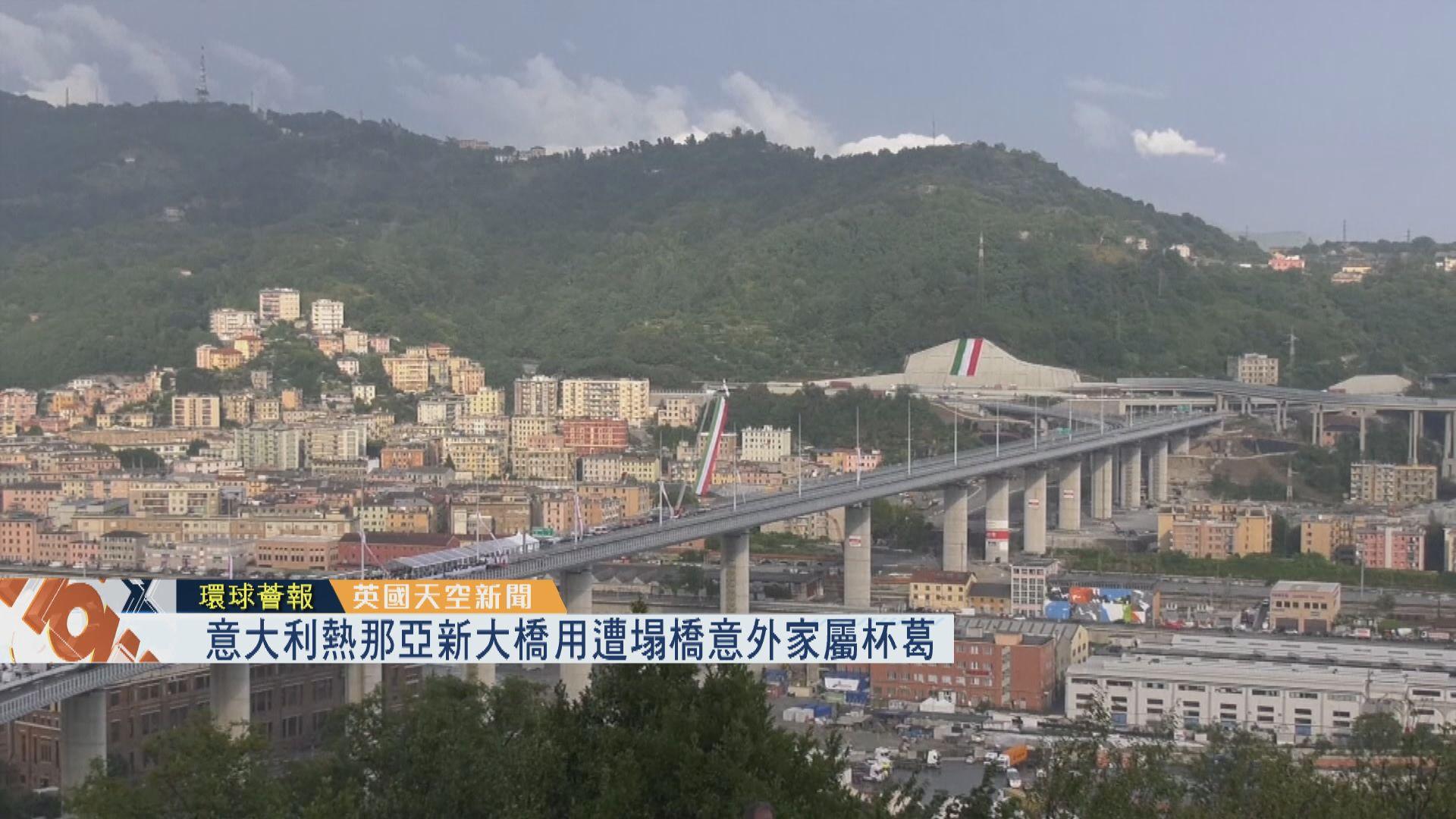 【環球薈報】意大利新大橋啓用被塌橋意外家屬杯葛