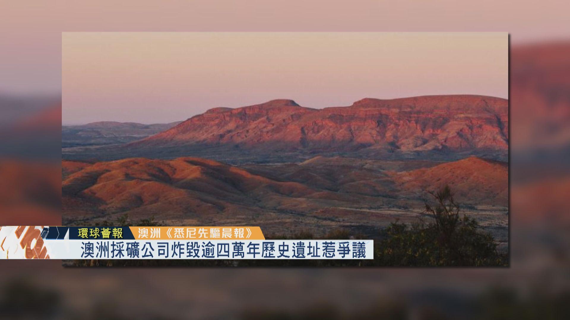 【環球薈報】澳洲採礦公司炸毀逾四萬年歷史遺址惹爭議
