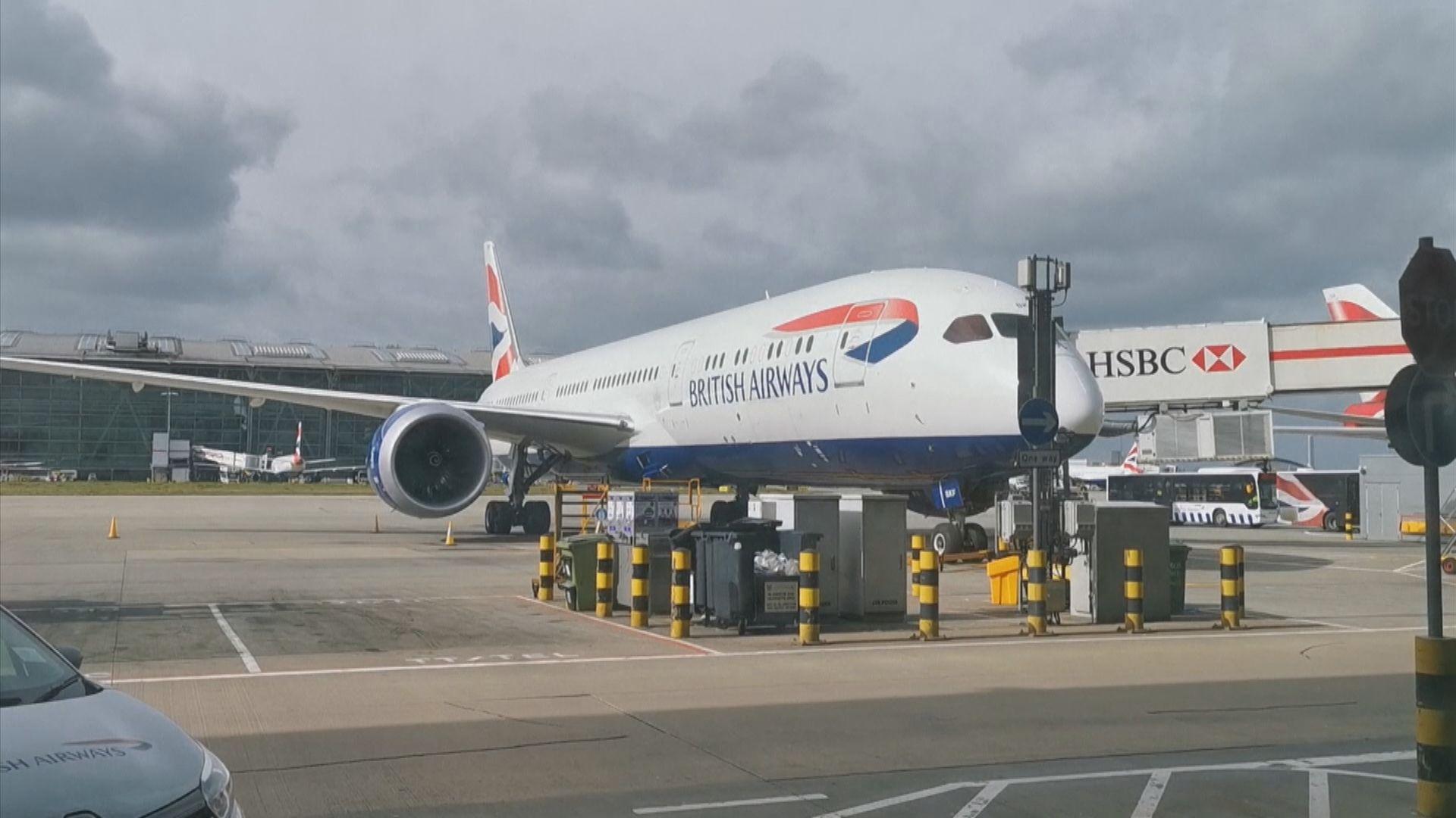 【環球薈報】倫敦希思羅機場將徵收「新冠稅」