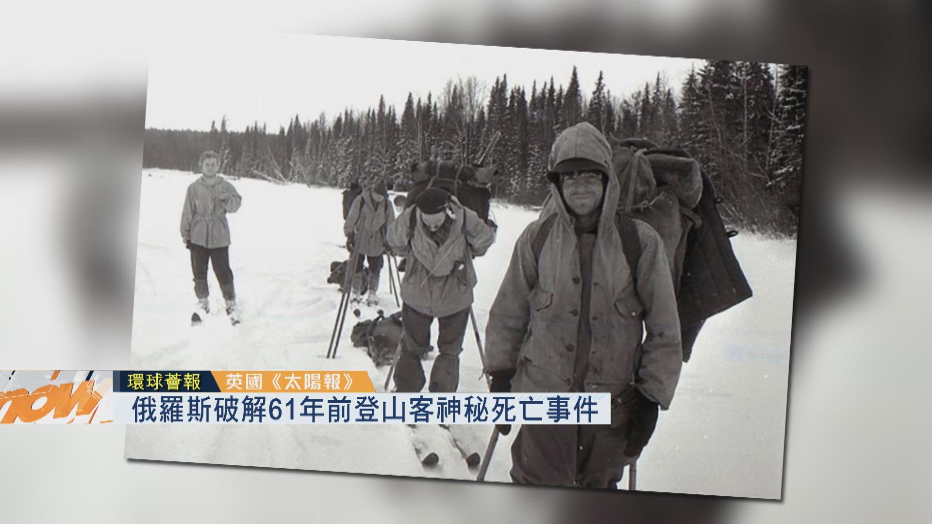 【環球薈報】俄羅斯破解61年前登山客神秘死亡事件