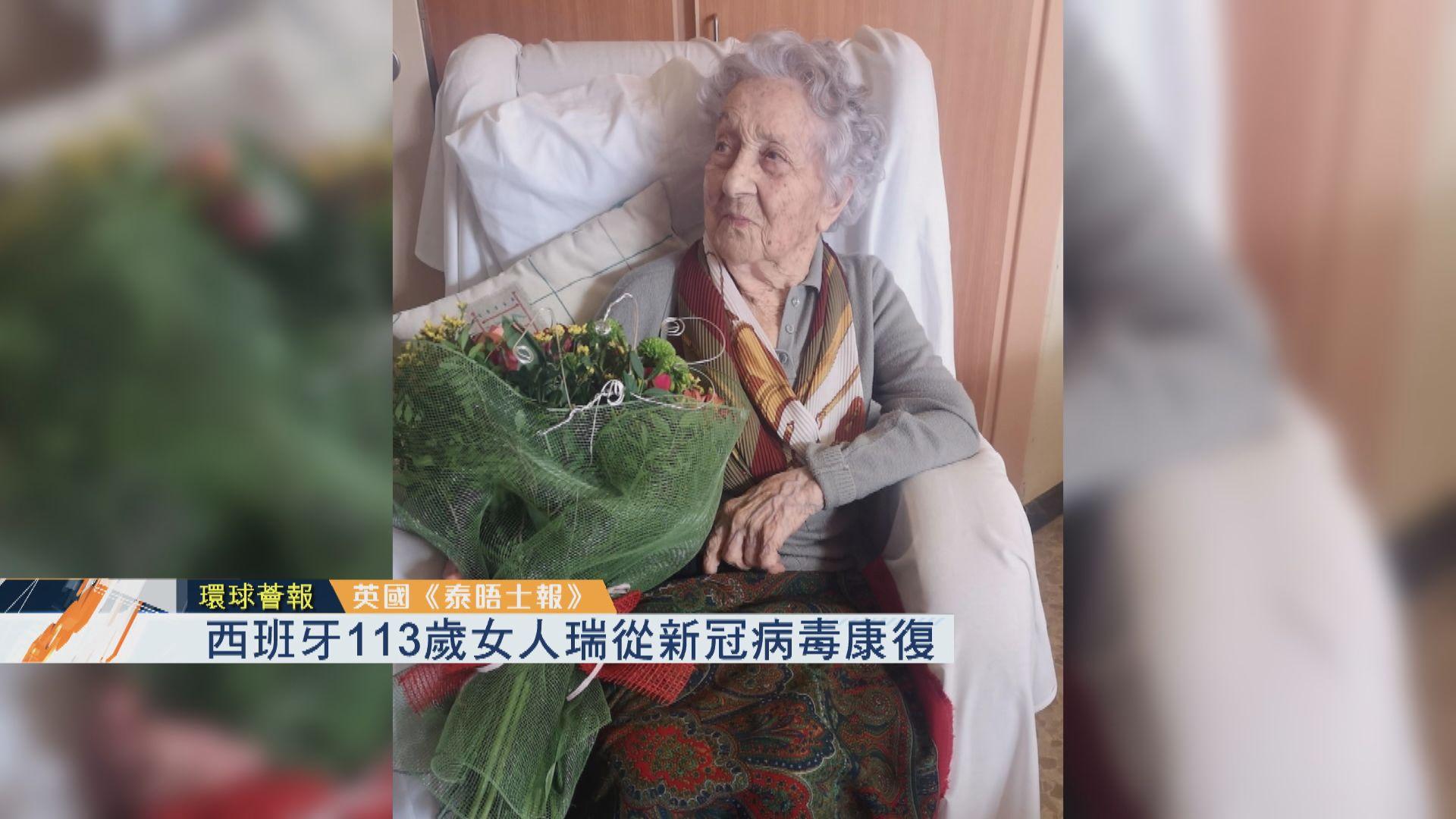 【環球薈報】西班牙113歲女人瑞從新冠病毒康復