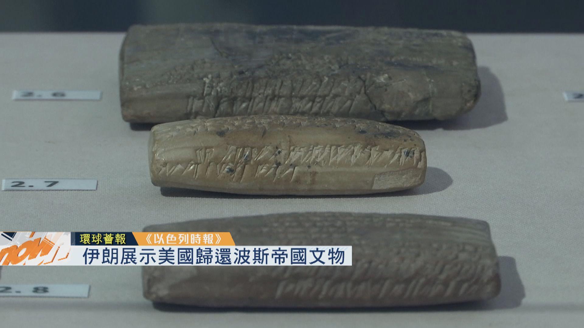 【環球薈報】伊朗展示美國歸還波斯帝國文物