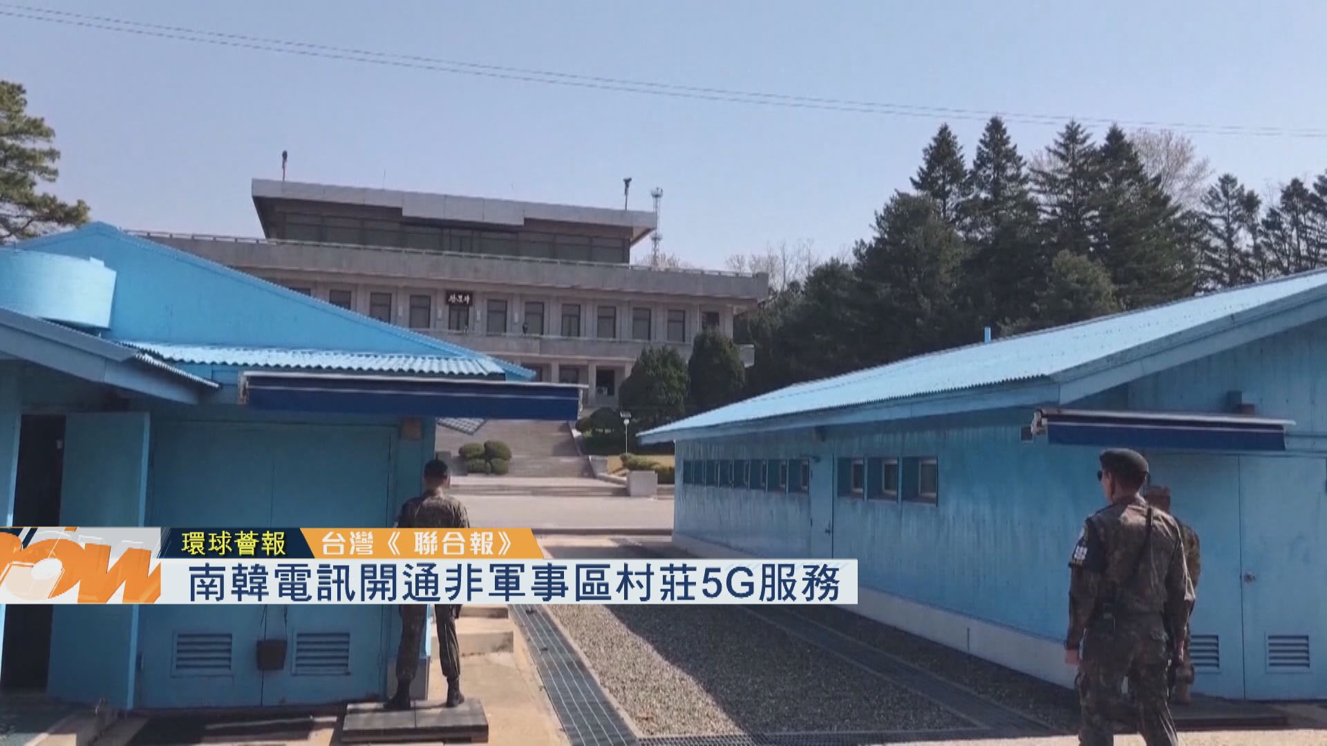 【環球薈報】南韓電訊開通非軍事區村莊5G服務
