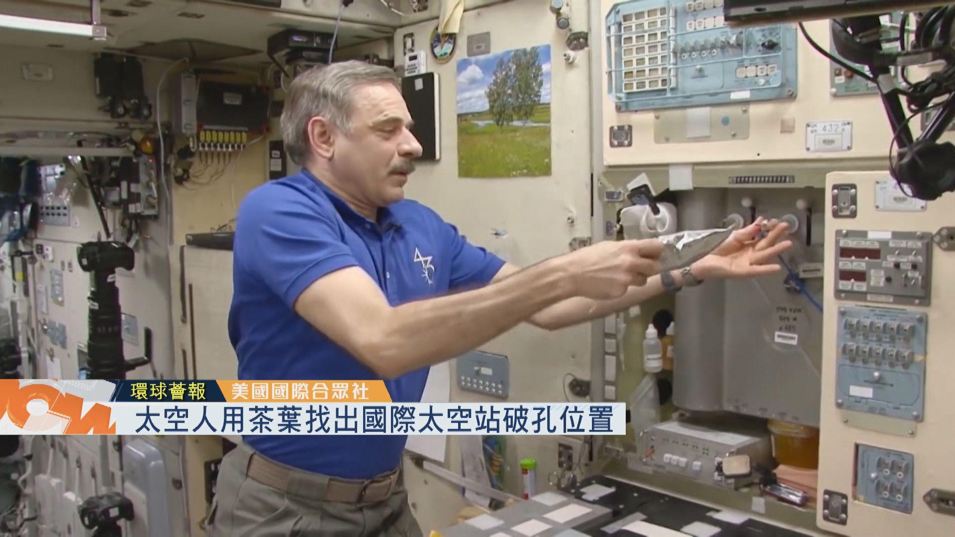 【環球薈報】太空人用茶葉找出國際太空站破孔位置