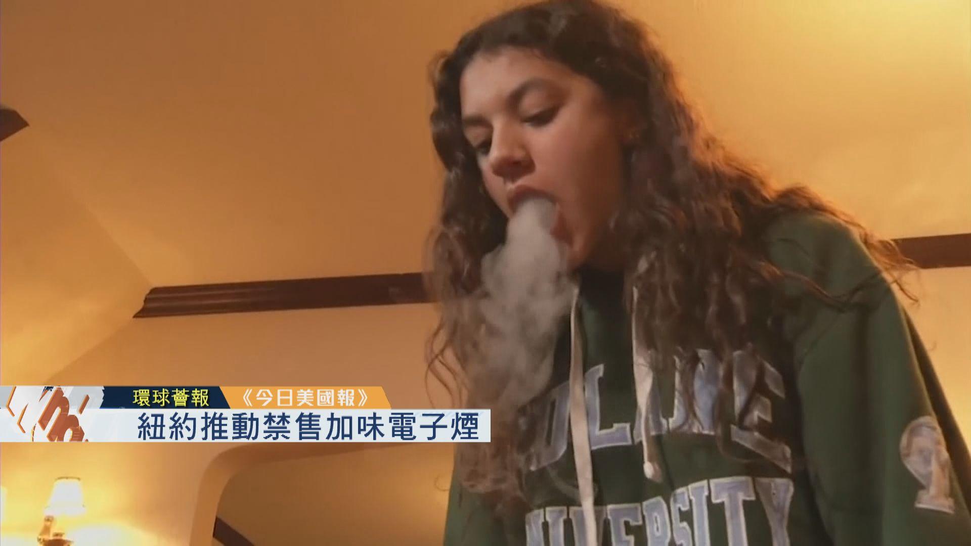 【環球薈報】紐約州推動禁售加味電子煙