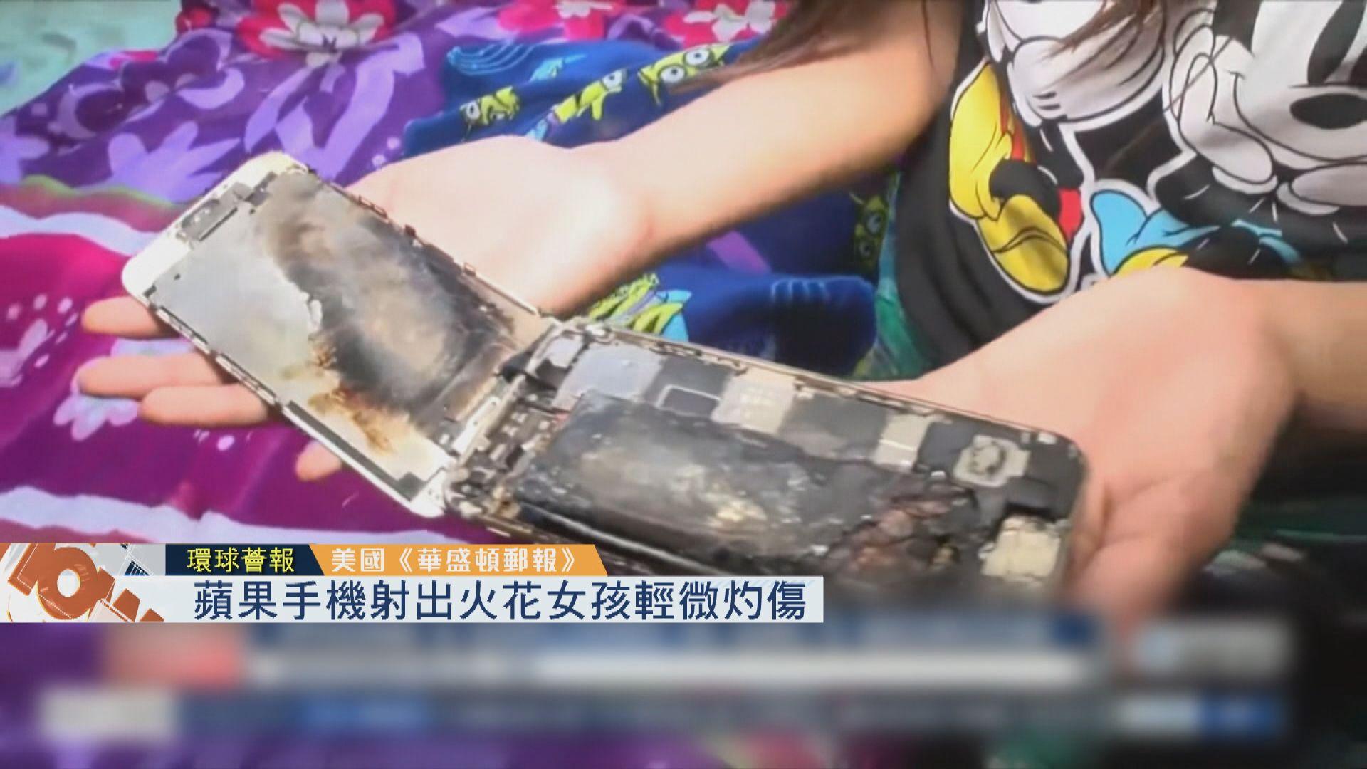 【環球薈報】蘋果手機射出火花女孩輕微灼傷
