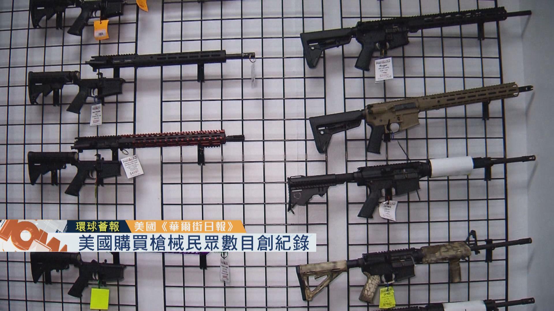 【環球薈報】美國購買槍械民眾數目創紀錄