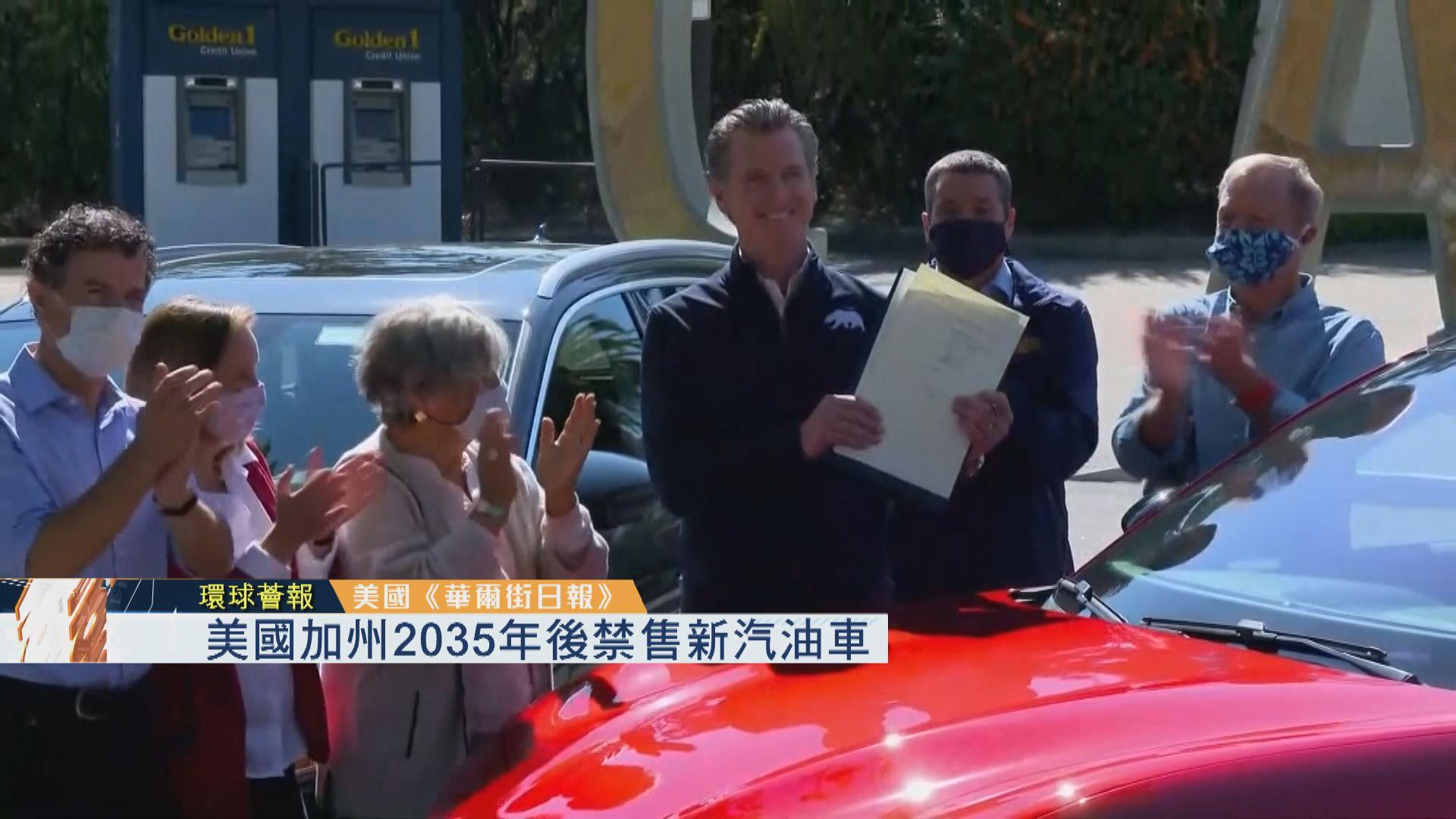 【環球薈報】美國加州2035年後禁售新汽油車