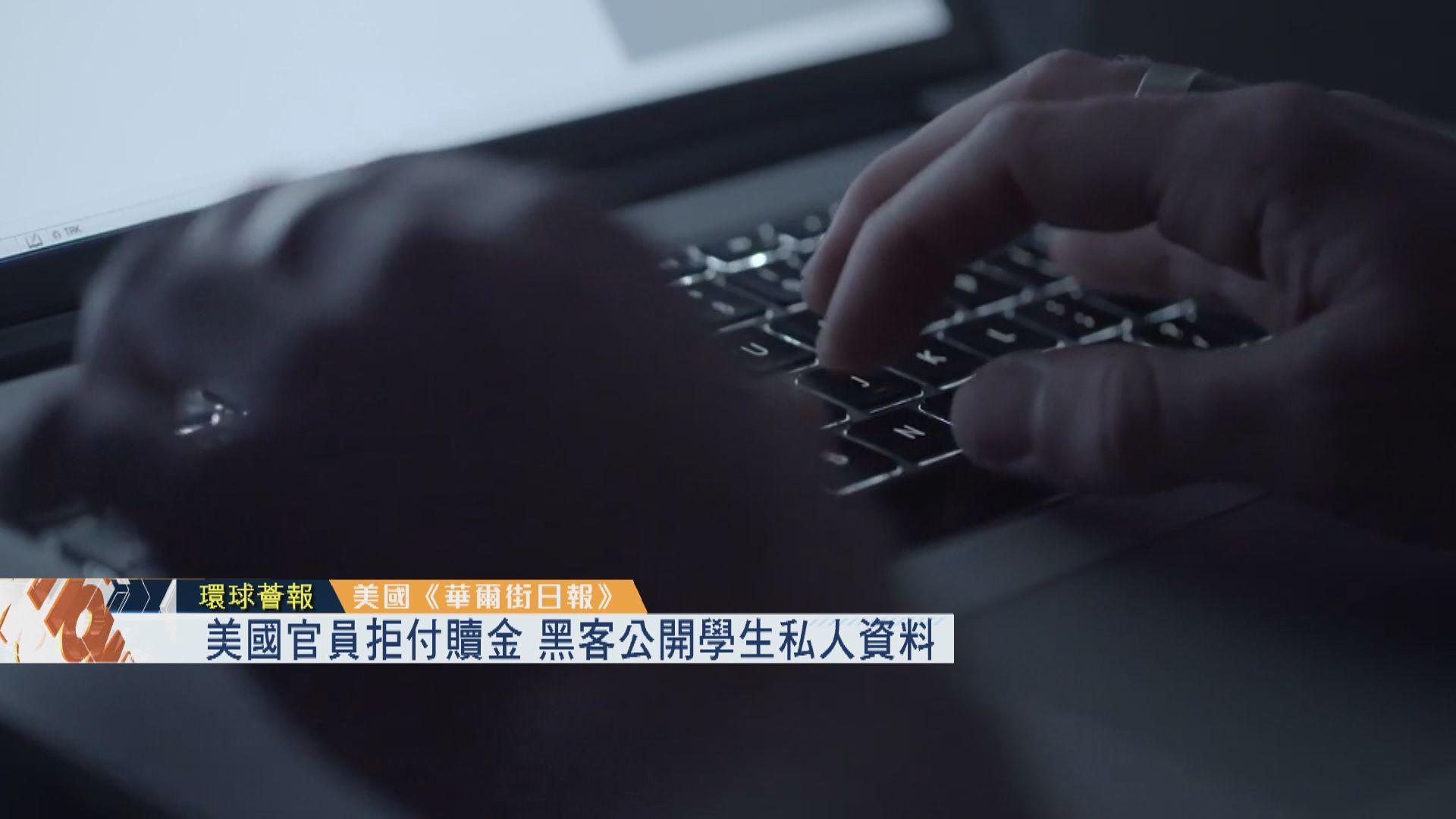 【環球薈報】美官員拒付贖金 黑客公開學生私人資料