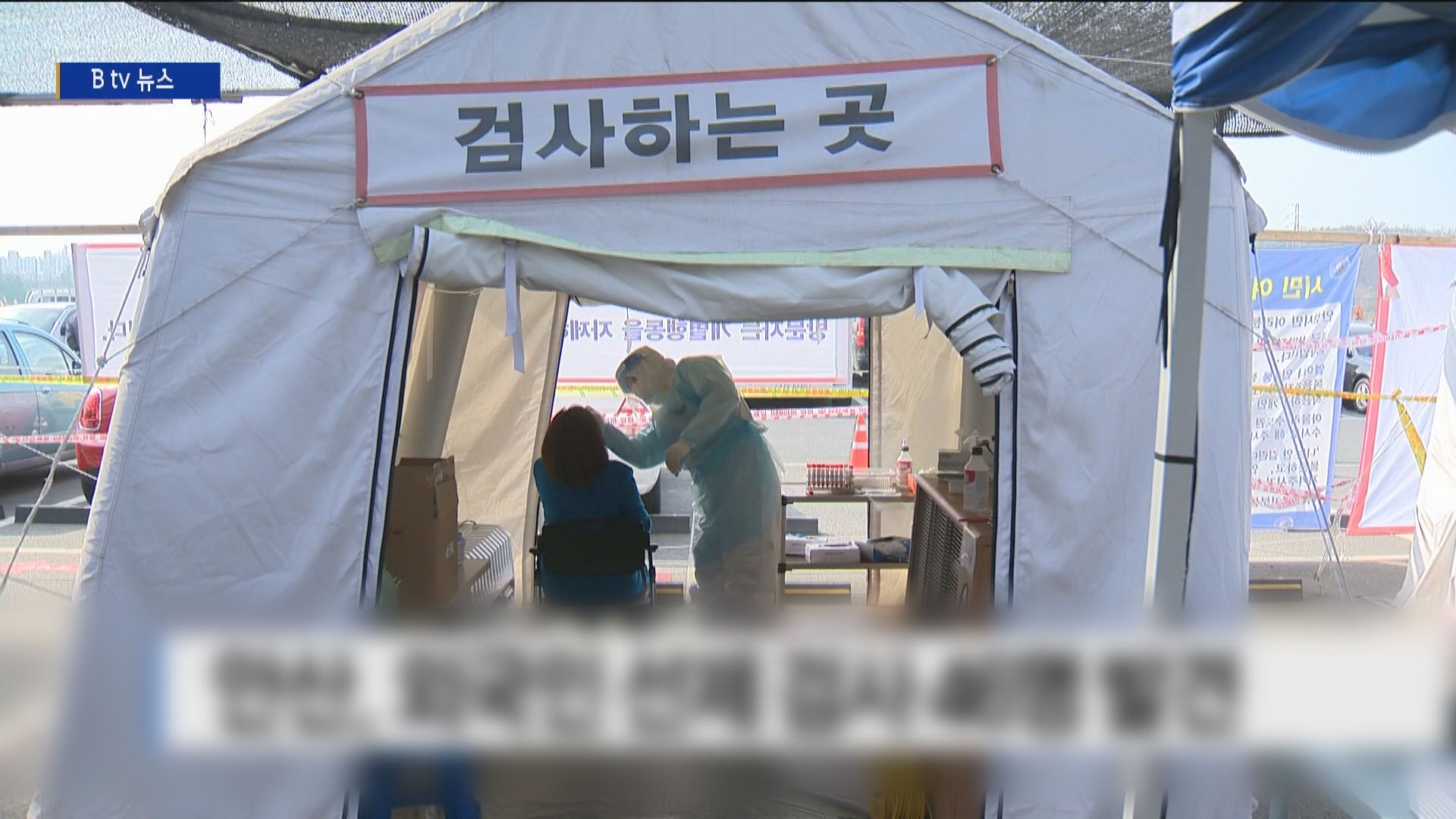 【環球薈報】南韓非法居留人士可獲接種新冠疫苗