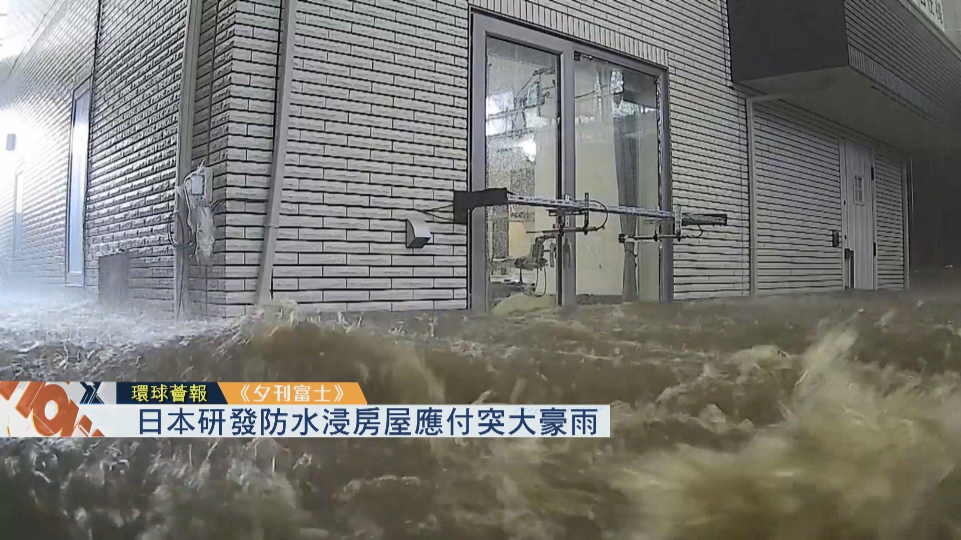 【環球薈報】日本研發防水浸房屋應付突大豪雨