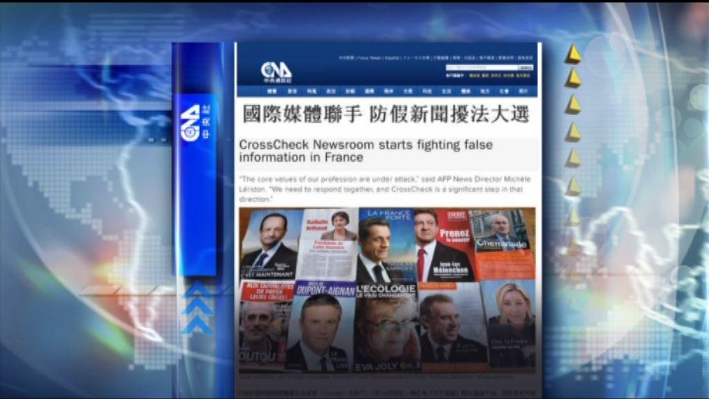 【環球薈報】國際傳媒聯手防假消息影響法國大選