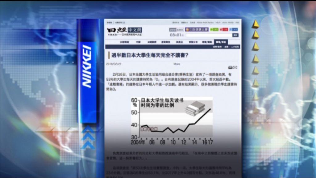 【環球薈報】調查指逾半日本大學生每日「零」閱讀