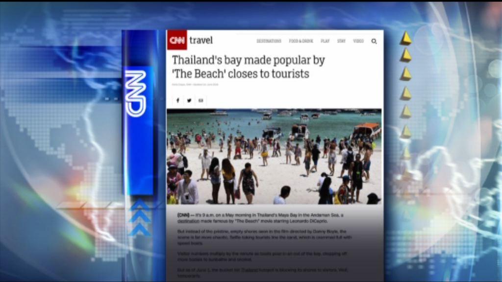 【環球薈報】泰國瑪雅灣為保育海洋生態例行關閉四個月