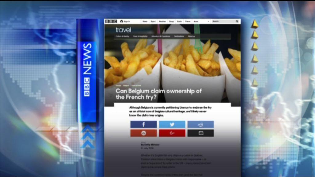 【環球薈報】炸薯條誰發明?法國比利時之爭