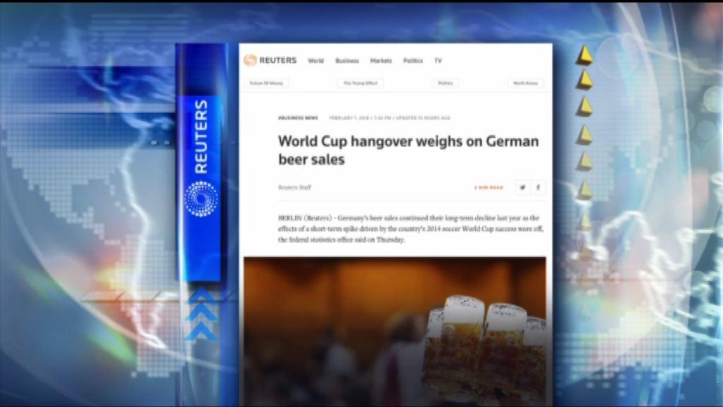 【環球薈報】德國啤酒銷量下滑 寄望世界盃助回升
